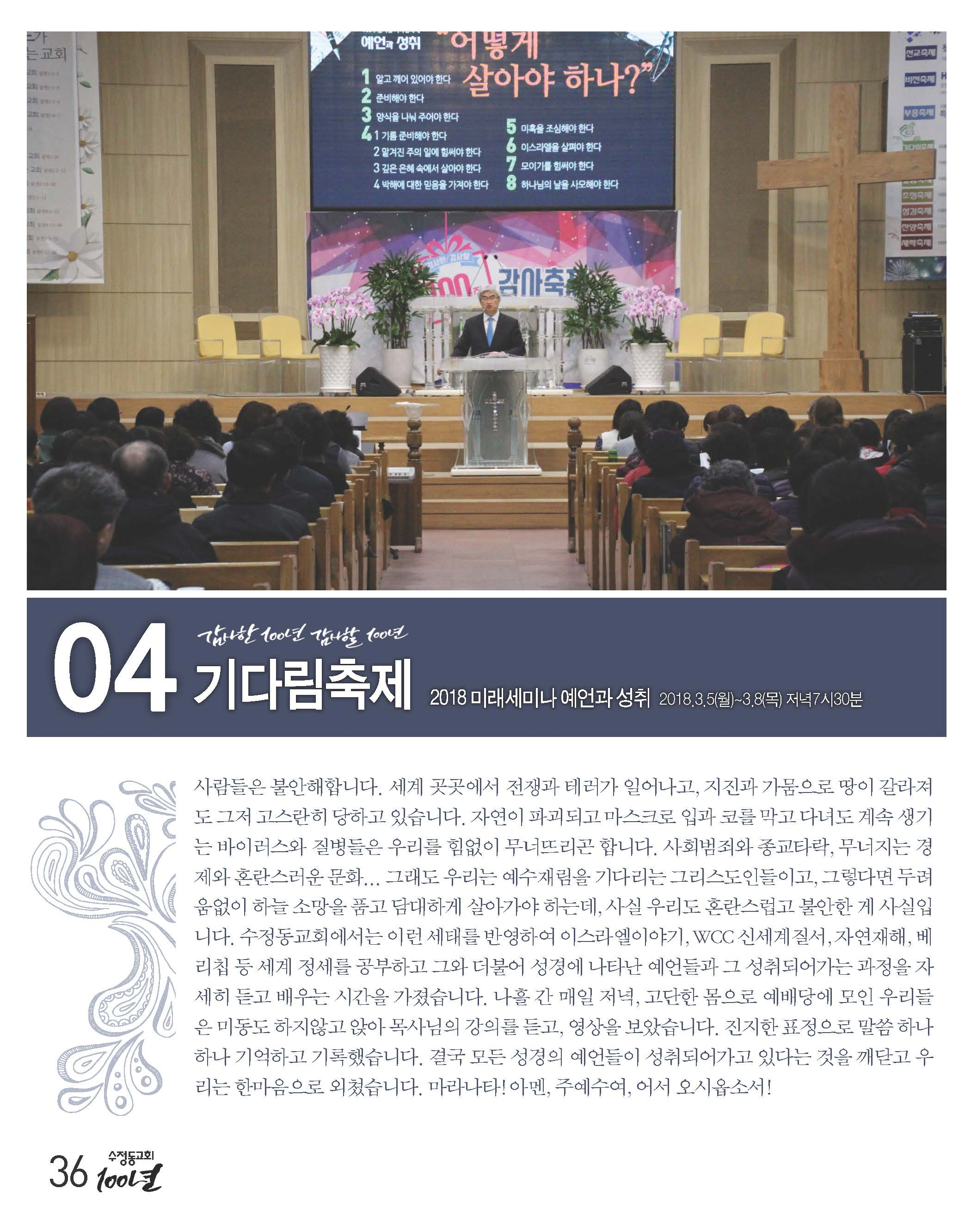 100주년기념호_Page_036.jpg