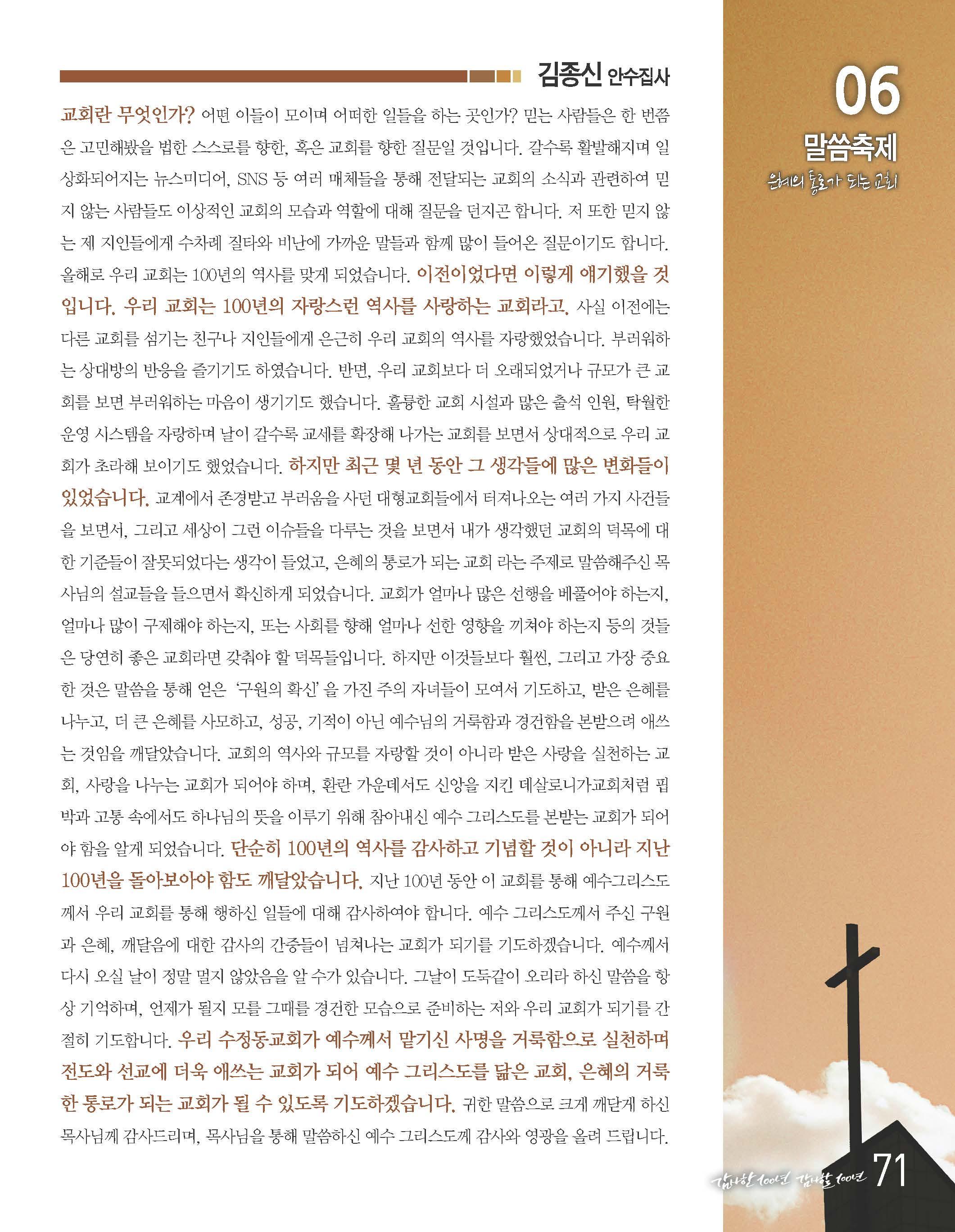 100주년기념호_Page_071.jpg