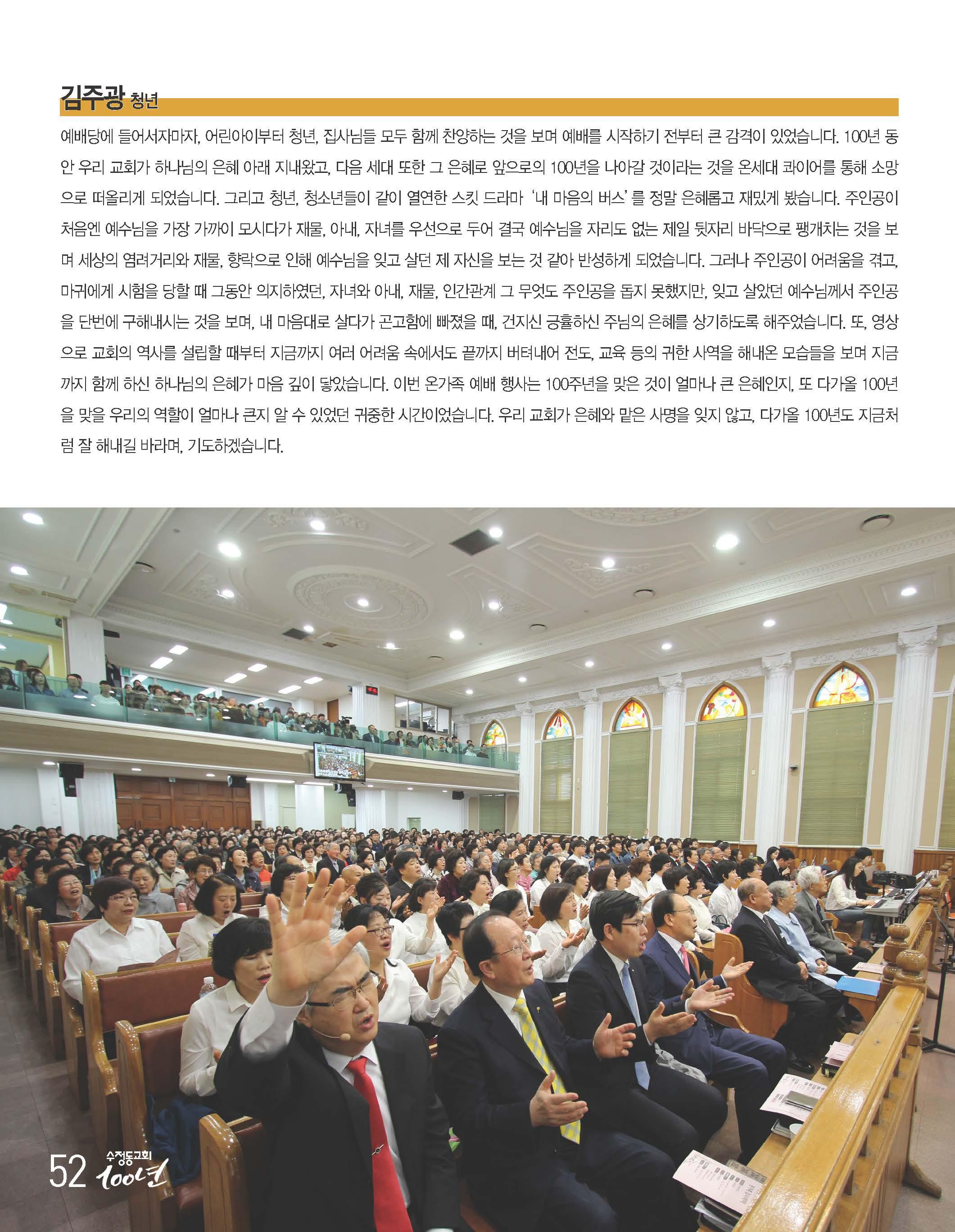 100주년기념호_Page_052.jpg