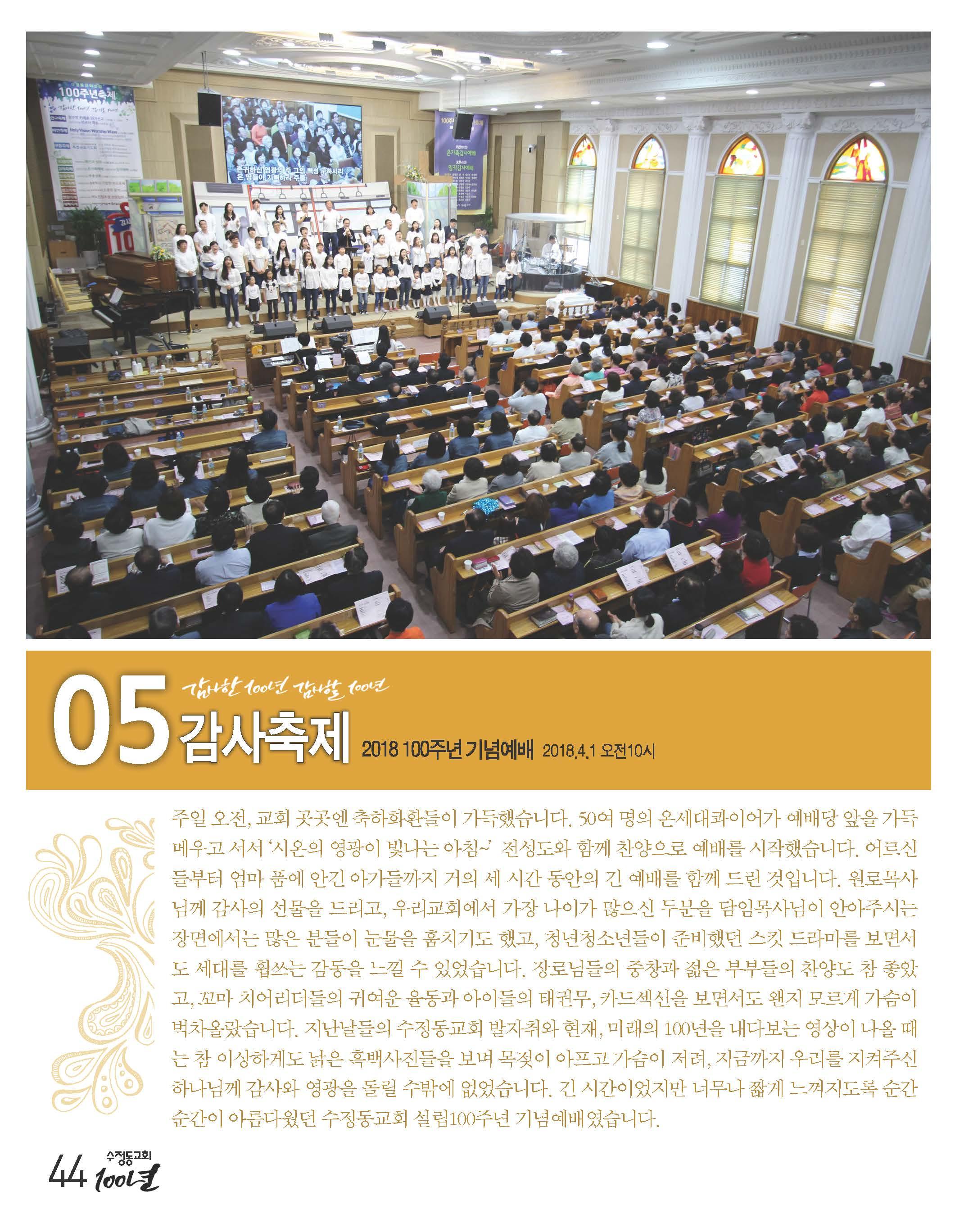100주년기념호_Page_044.jpg
