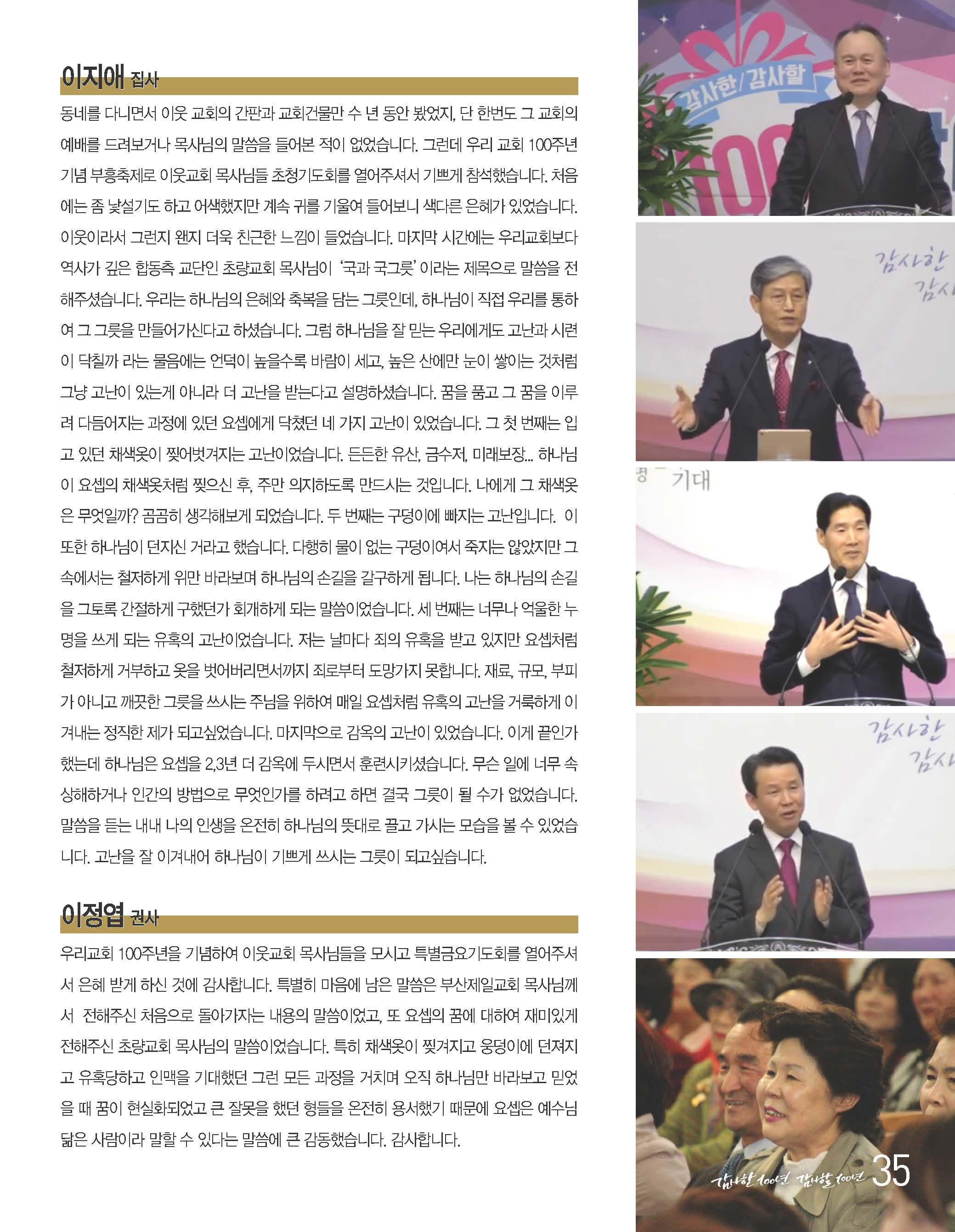 100주년기념호_Page_035.jpg
