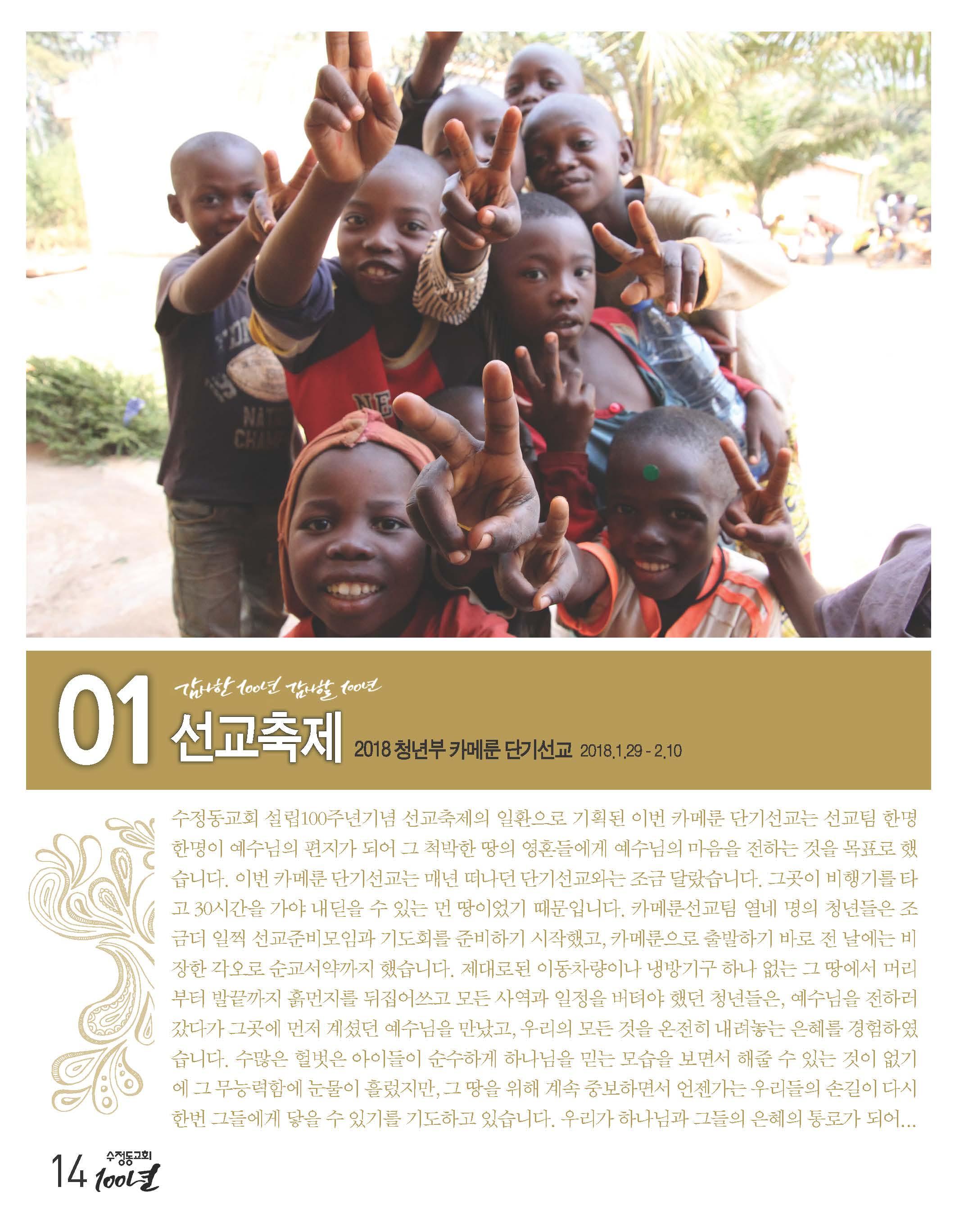 100주년기념호_Page_014.jpg