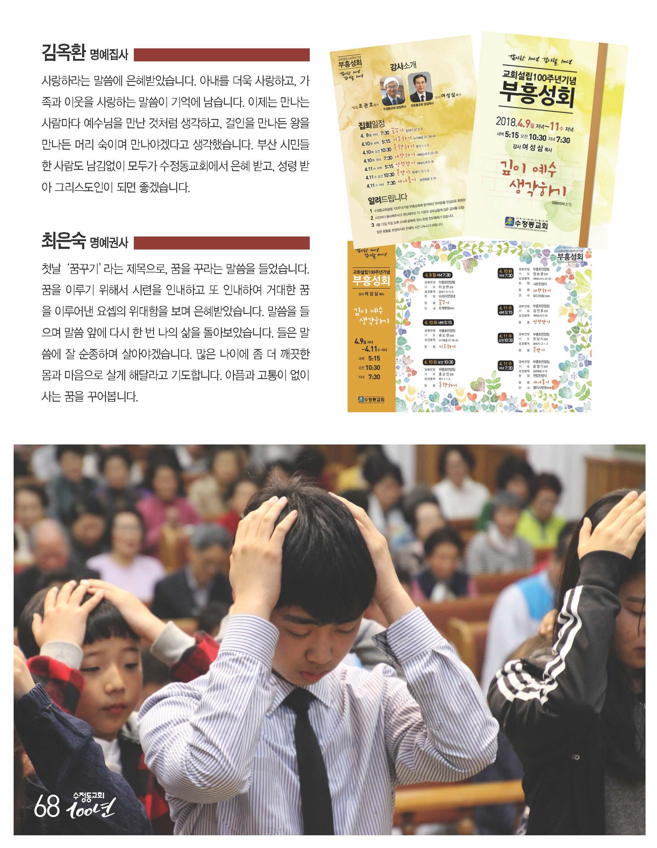 100주년기념호_Page_068.jpg