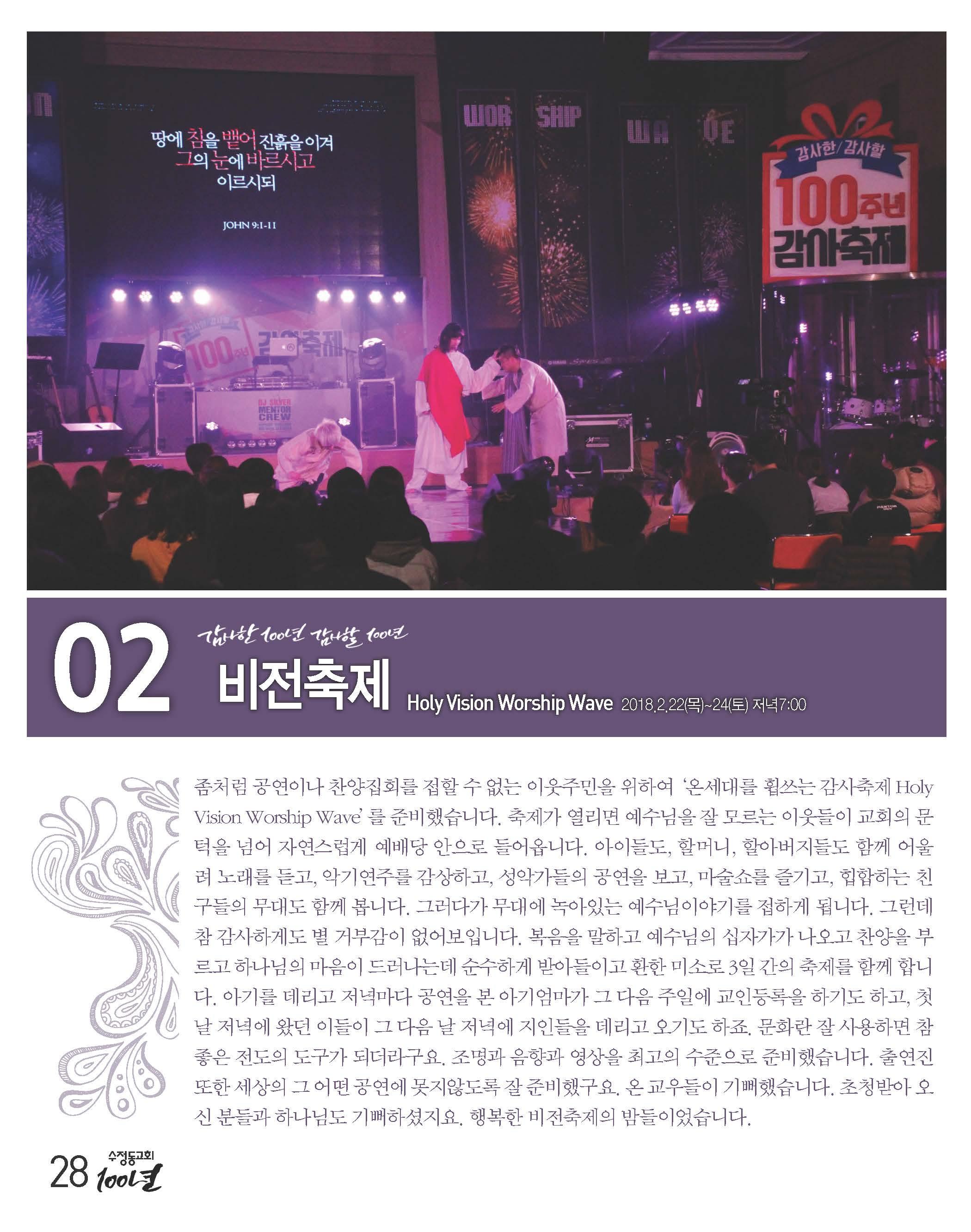 100주년기념호_Page_028.jpg