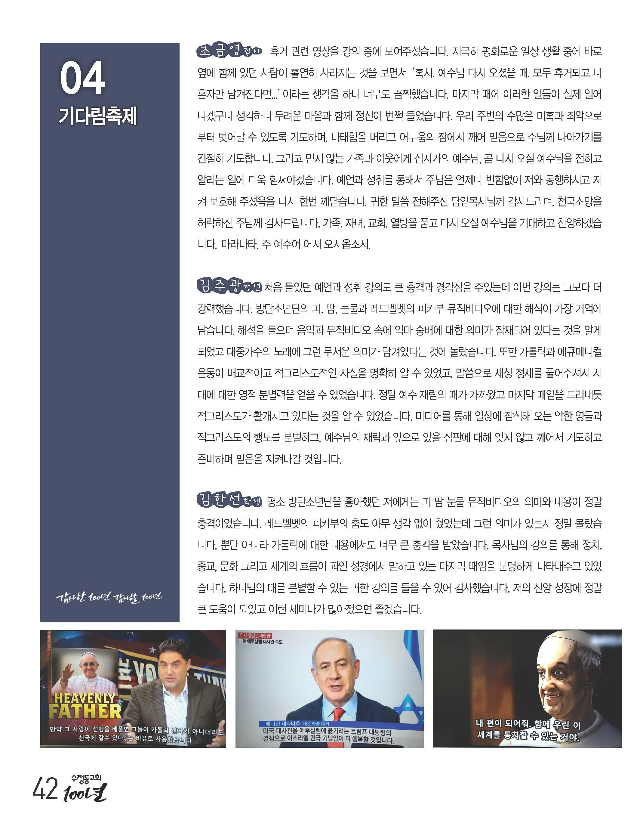 100주년기념호_Page_042.jpg