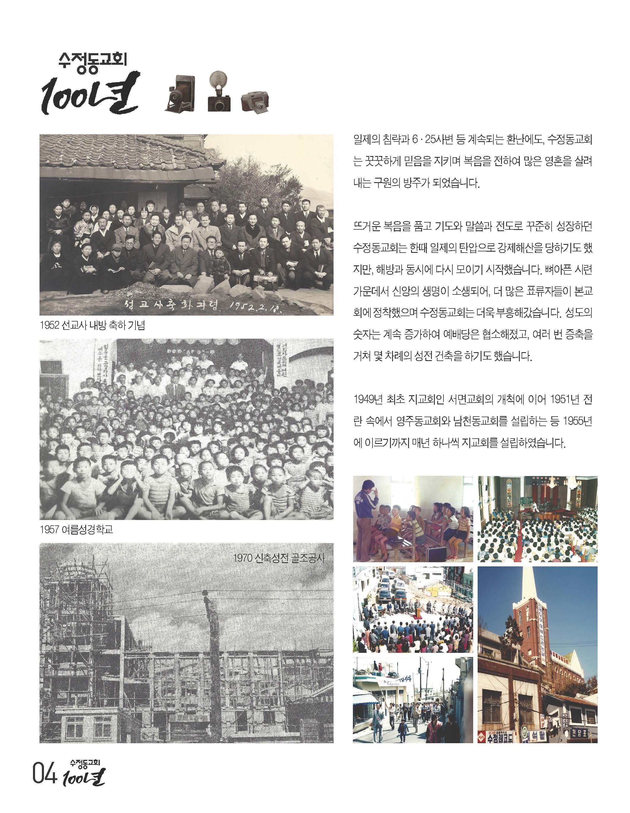 100주년기념호_Page_004.jpg