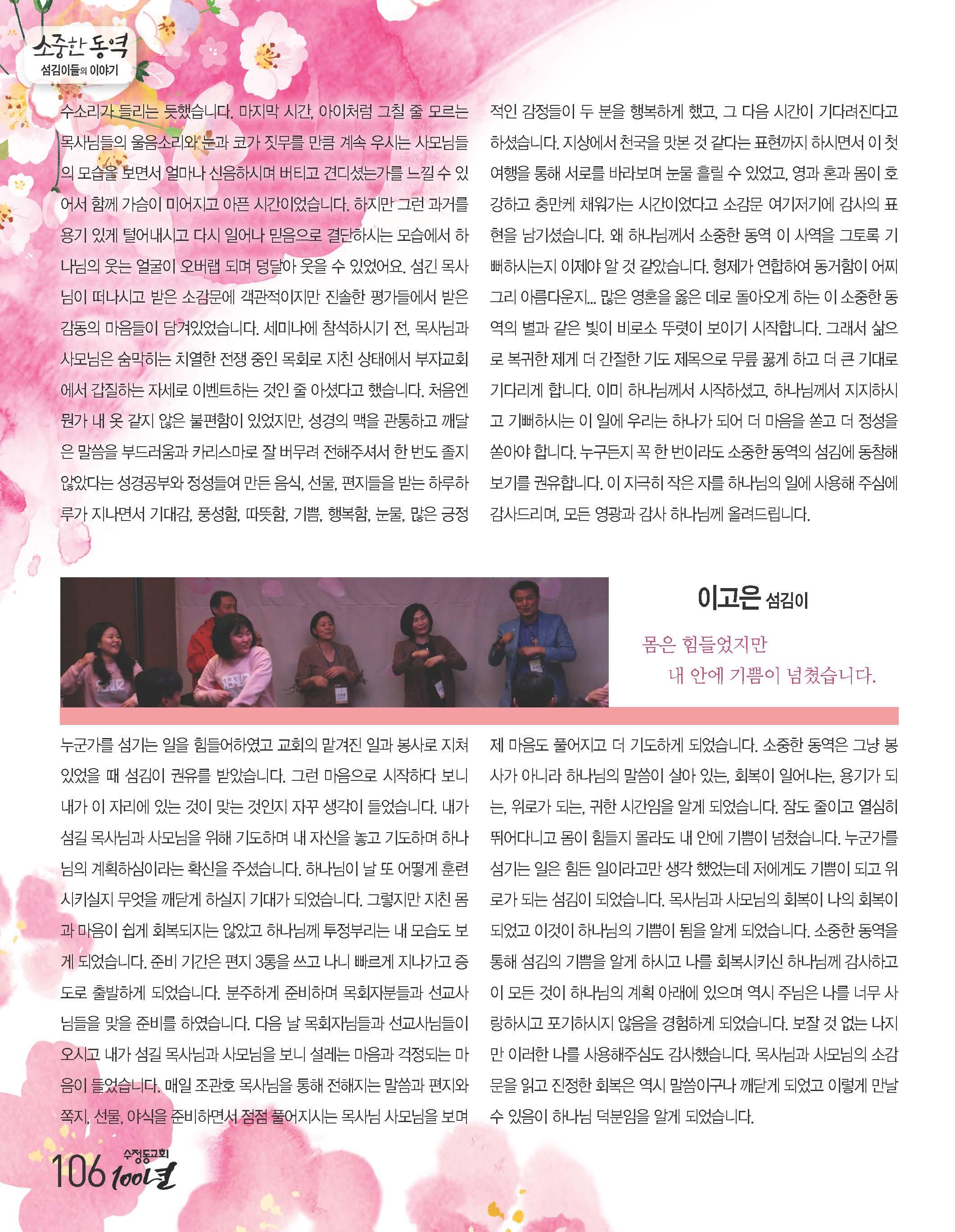100주년기념호_Page_106.jpg