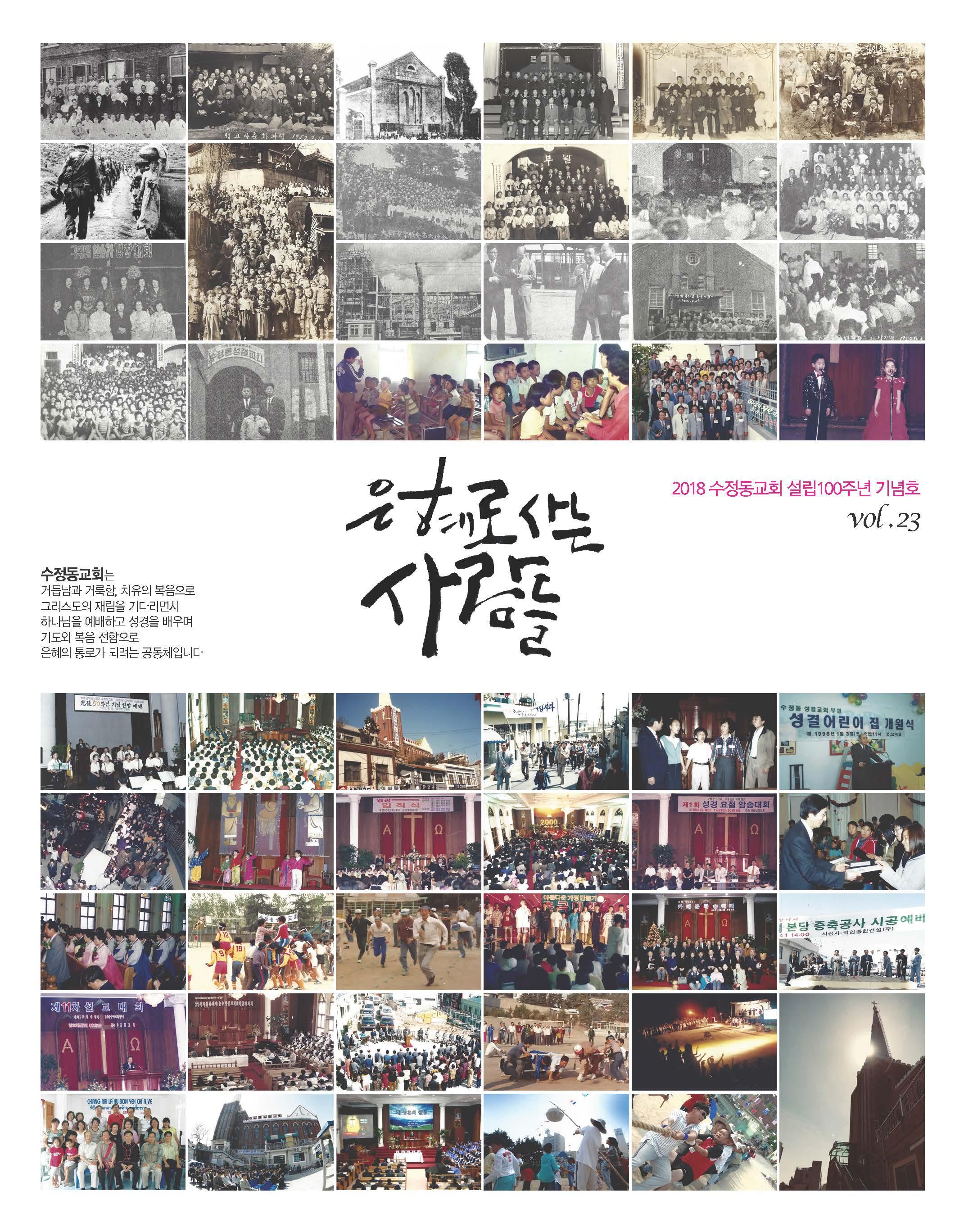 100주년기념호_Page_001.jpg