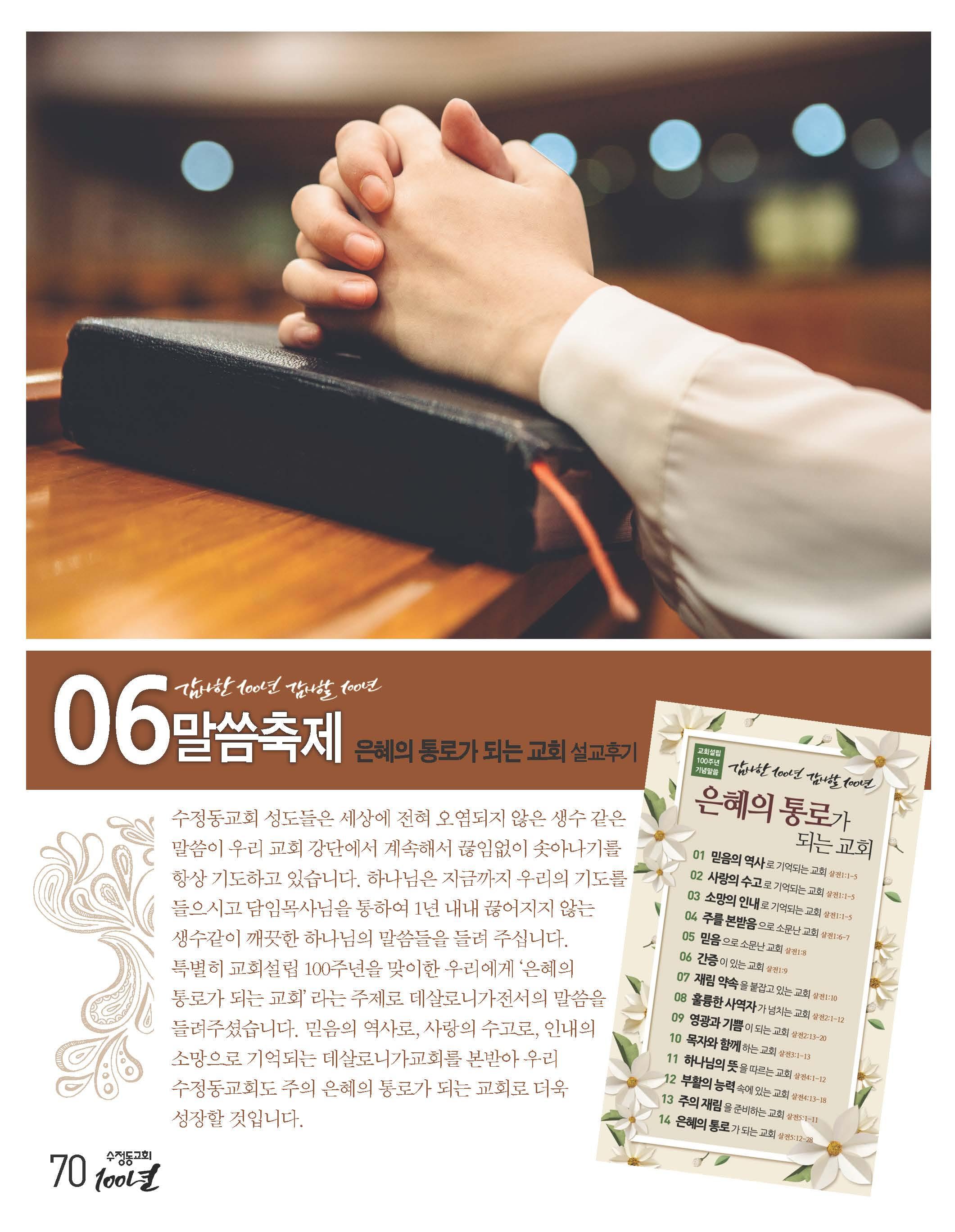 100주년기념호_Page_070.jpg