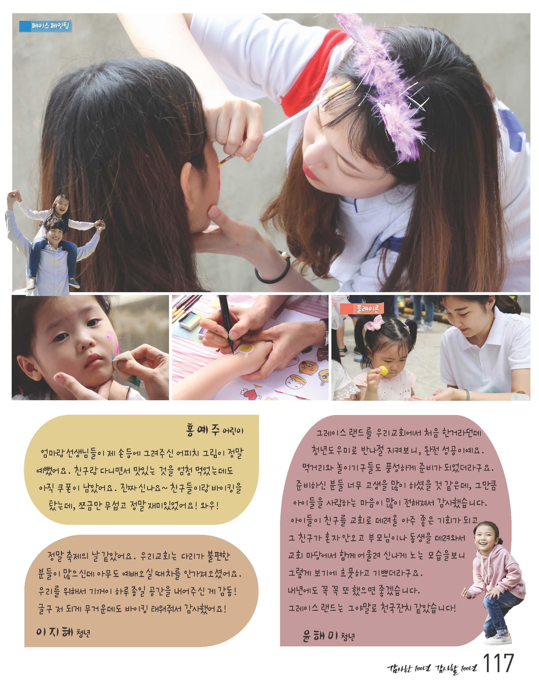 100주년기념호_Page_117.jpg