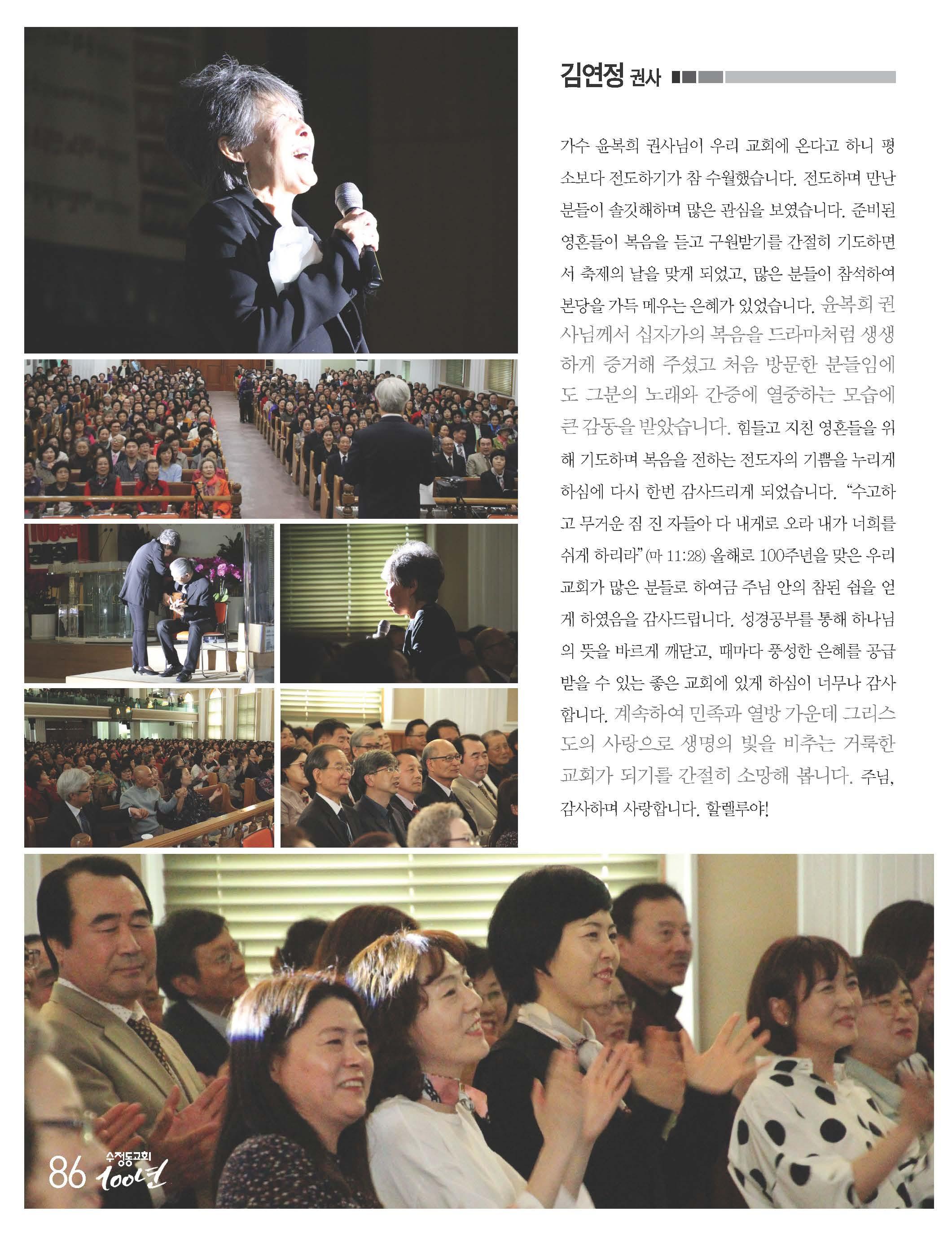 100주년기념호_Page_086.jpg