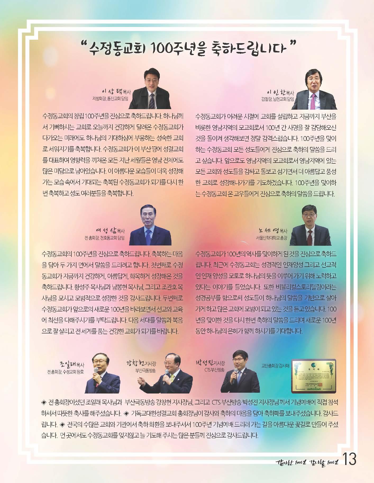 100주년기념호_Page_013.jpg