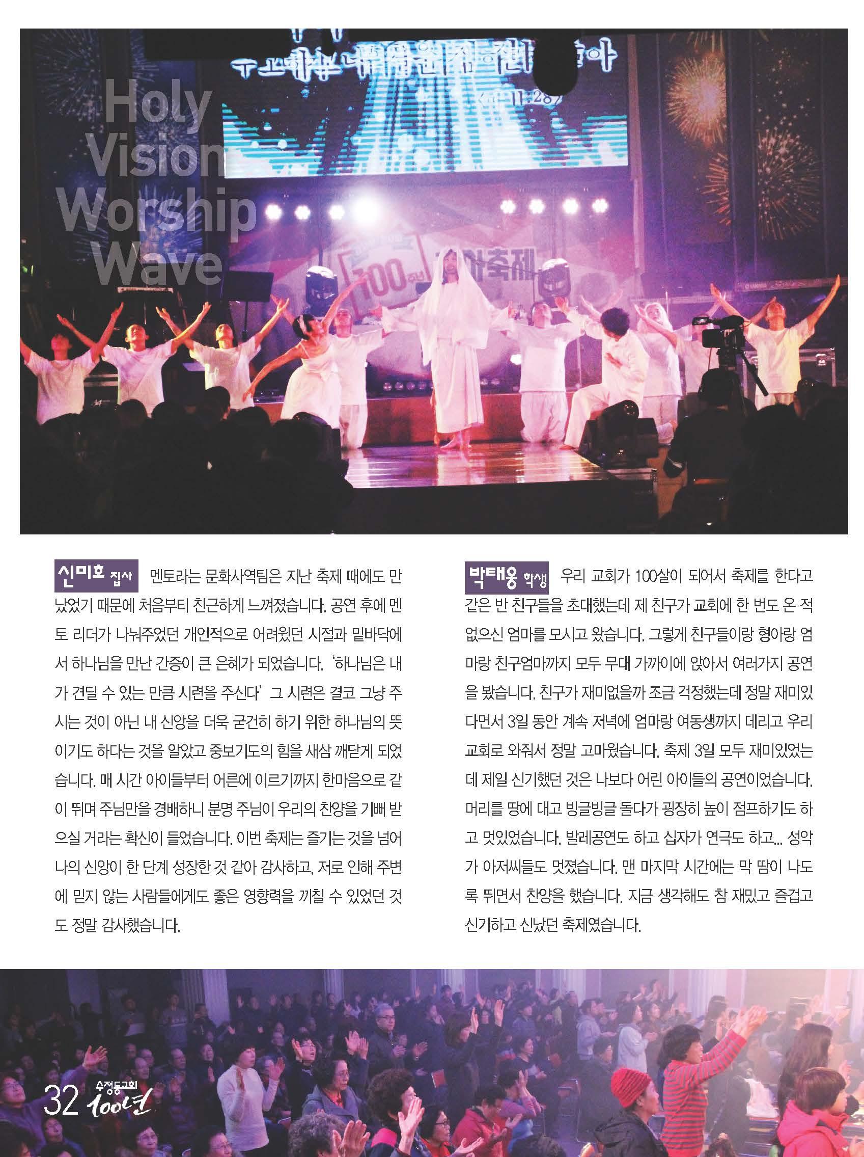 100주년기념호_Page_032.jpg