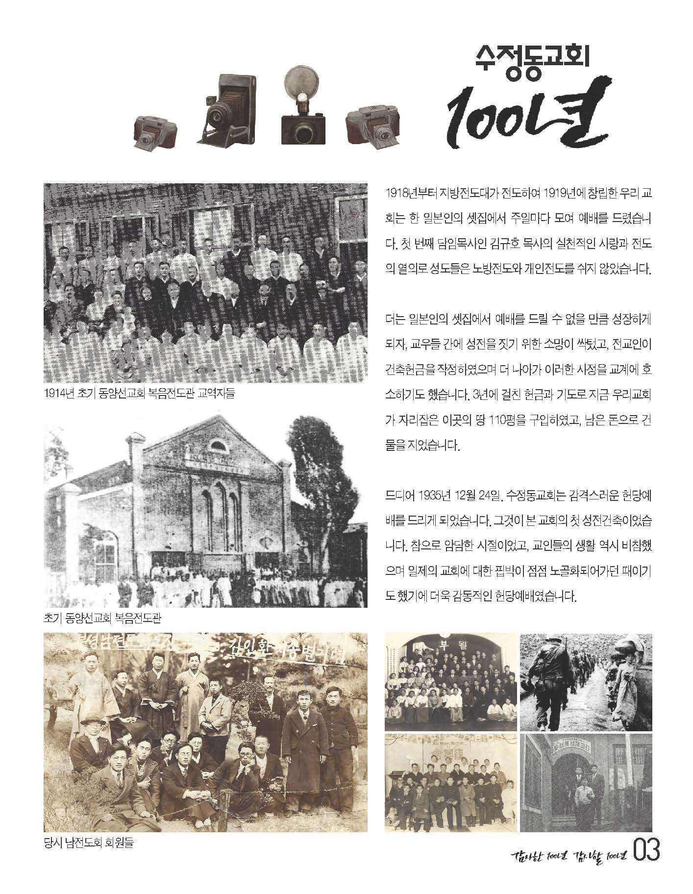 100주년기념호_Page_003.jpg