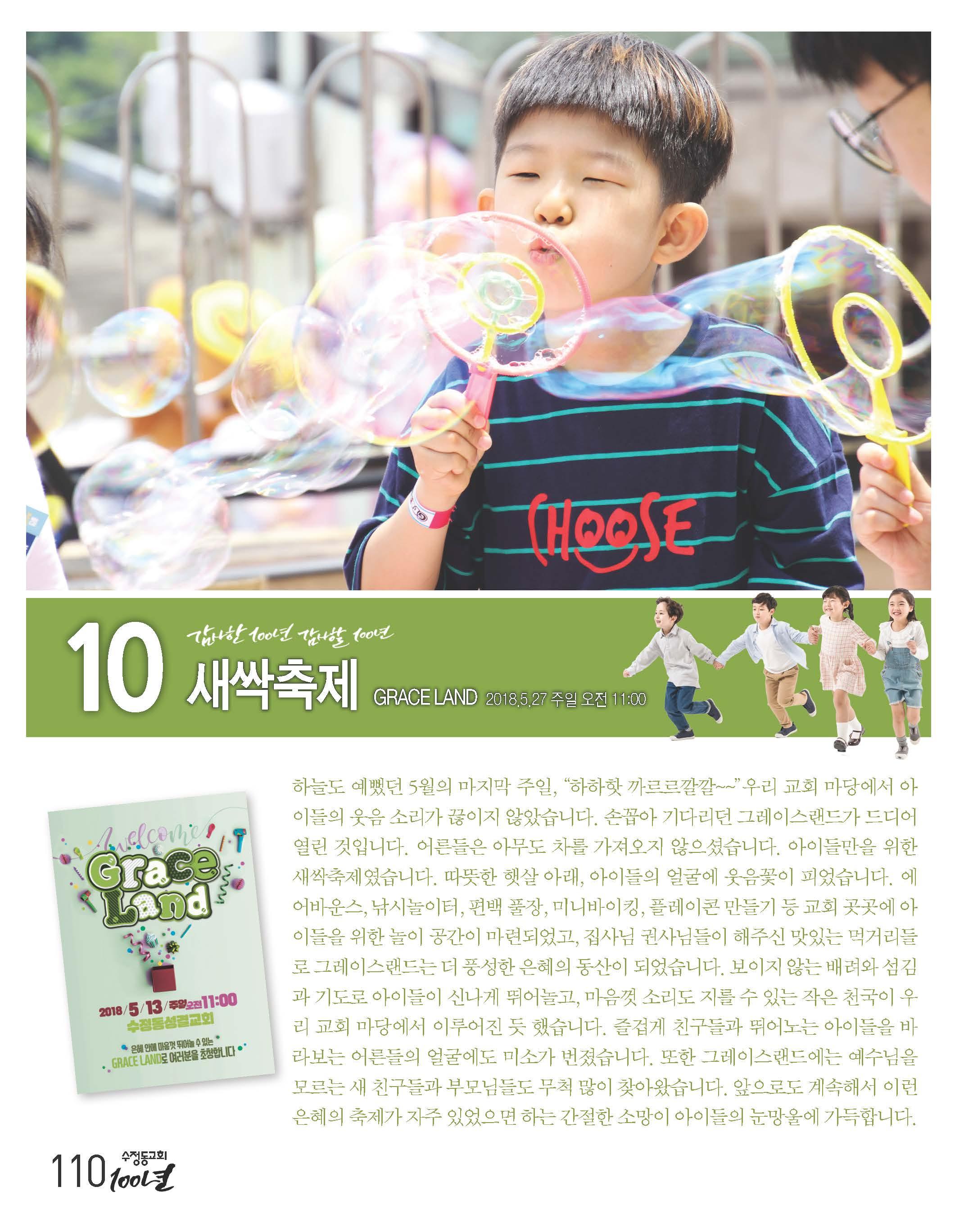 100주년기념호_Page_110.jpg