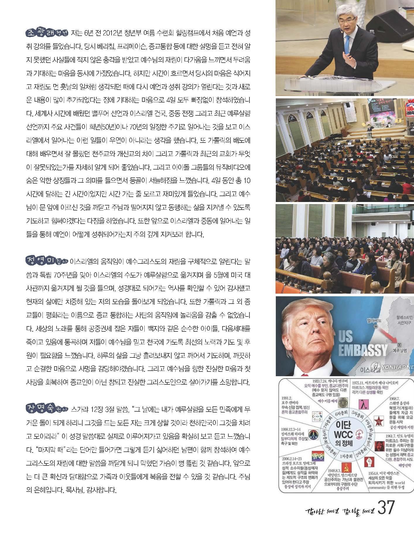100주년기념호_Page_037.jpg