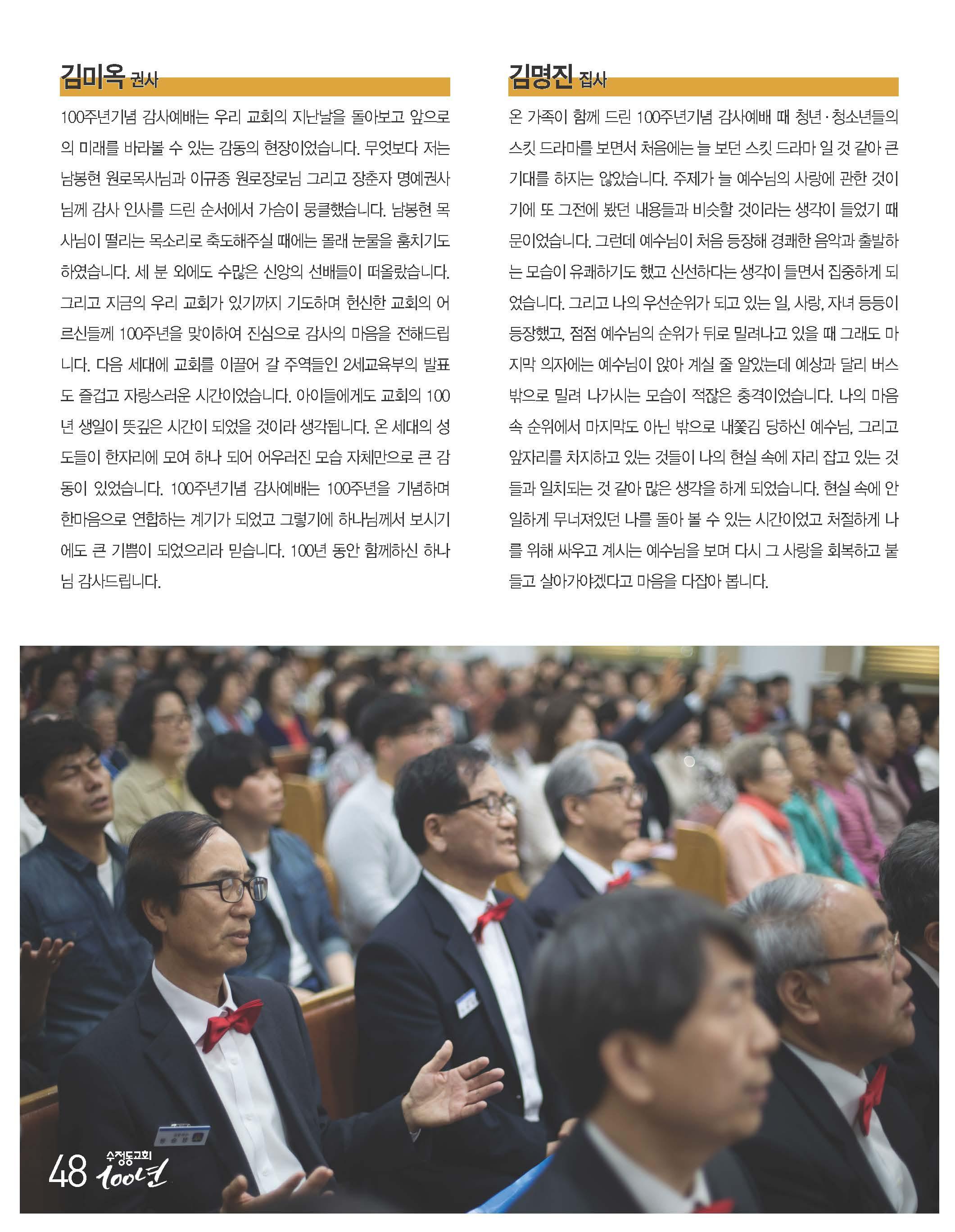 100주년기념호_Page_048.jpg