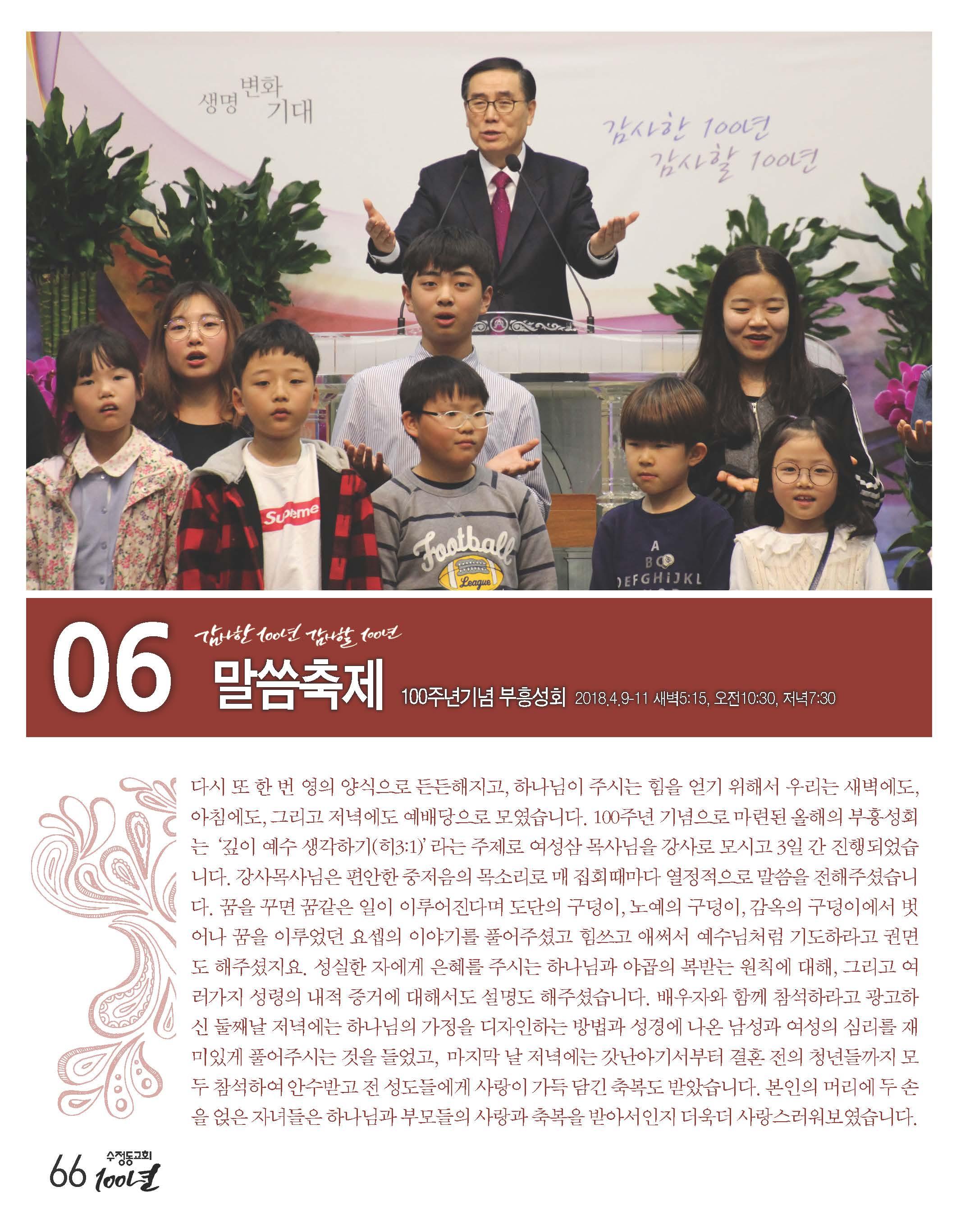 100주년기념호_Page_066.jpg