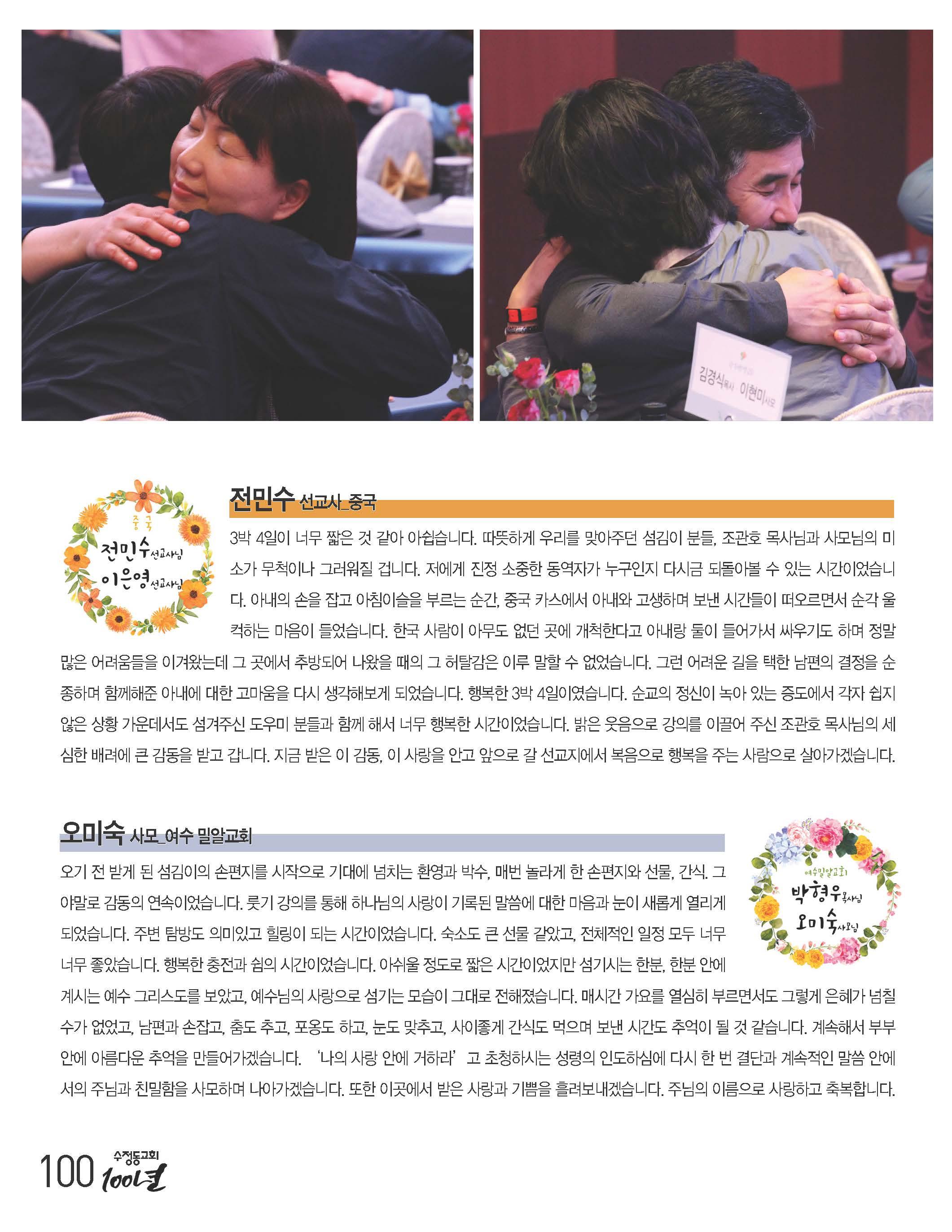 100주년기념호_Page_100.jpg