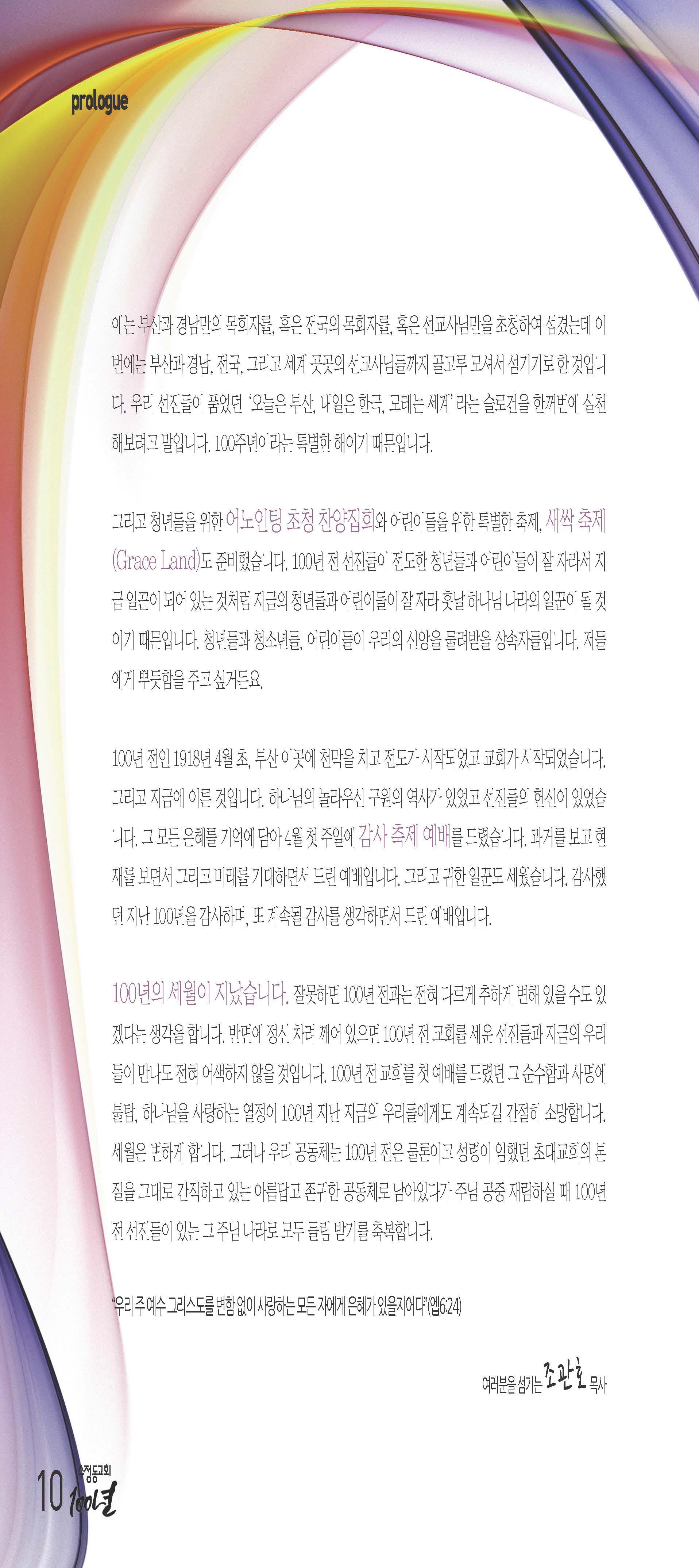 100주년기념호_Page_010.jpg