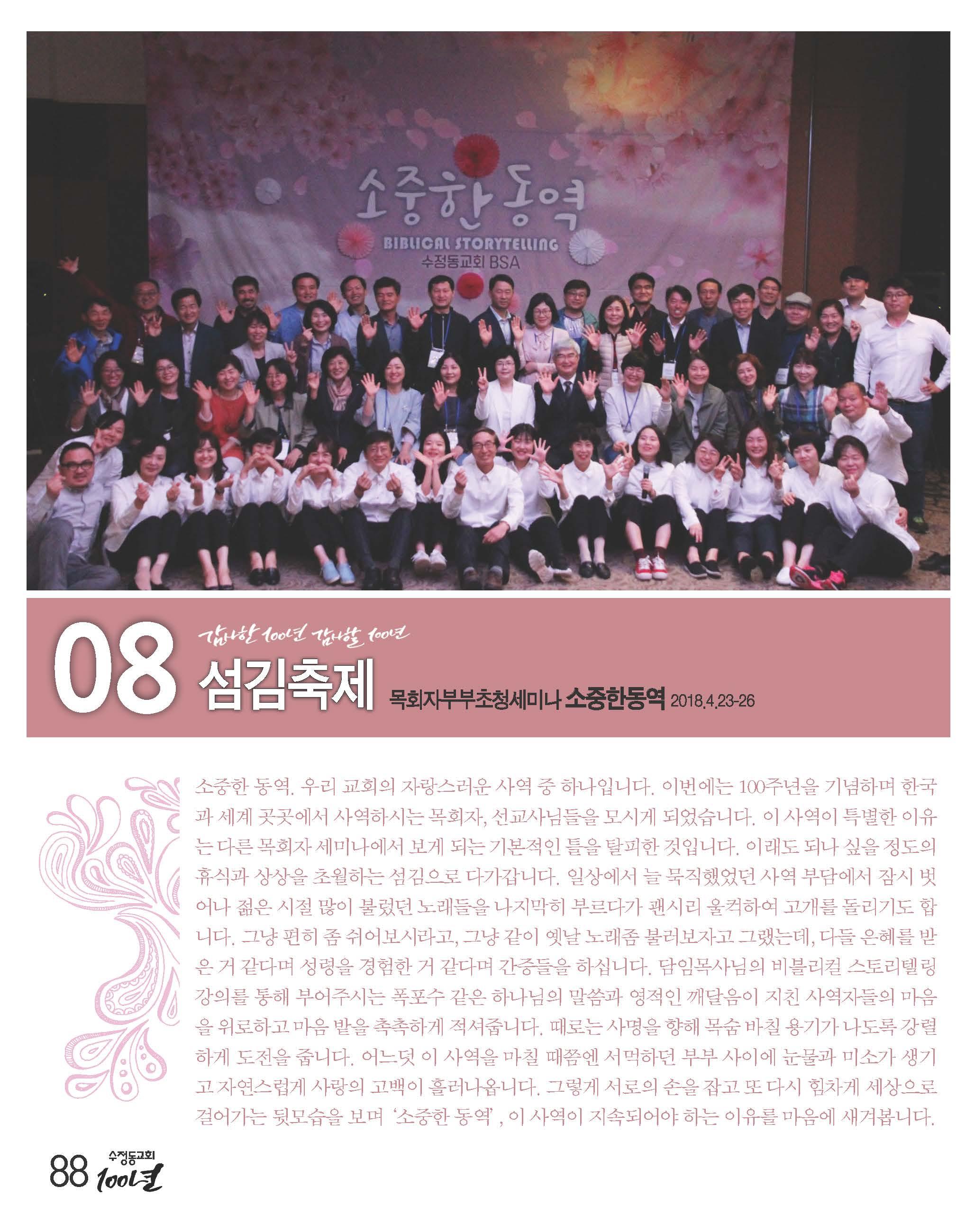 100주년기념호_Page_088.jpg