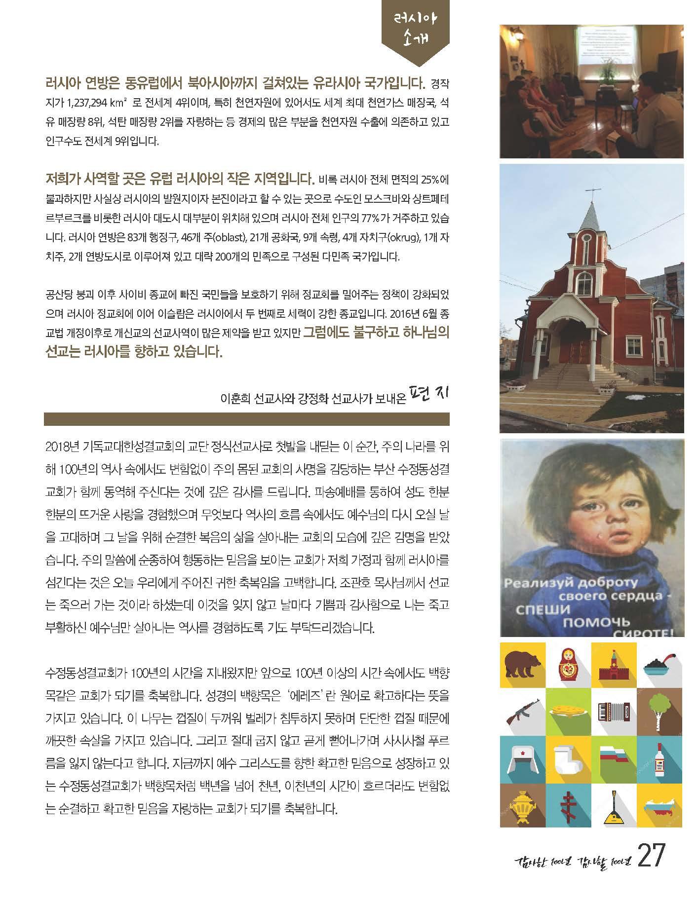 100주년기념호_Page_027.jpg