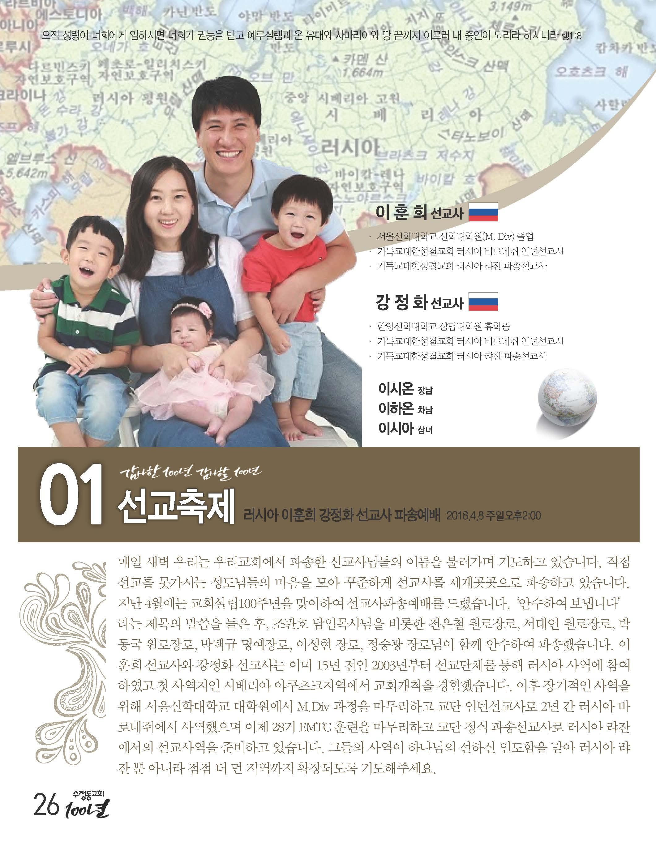 100주년기념호_Page_026.jpg