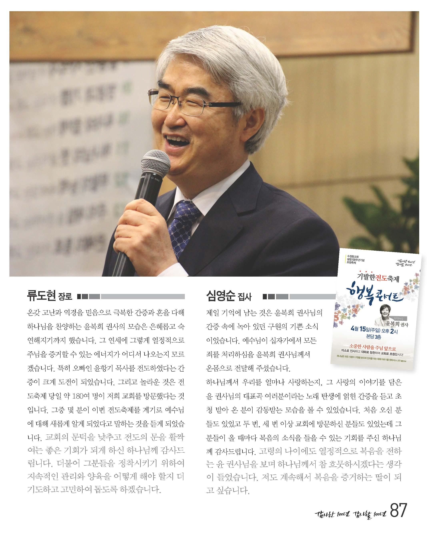 100주년기념호_Page_087.jpg