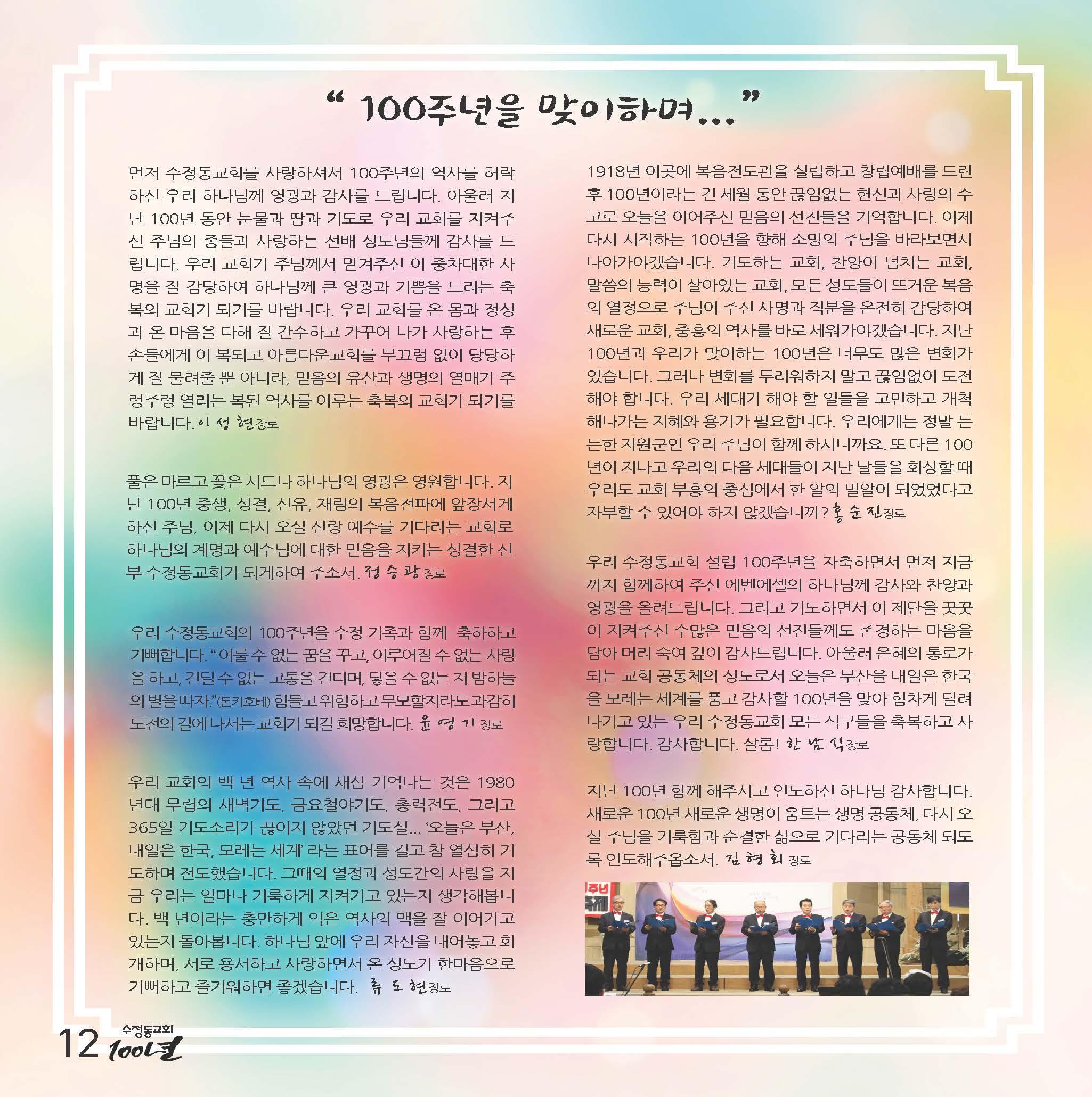100주년기념호_Page_012.jpg
