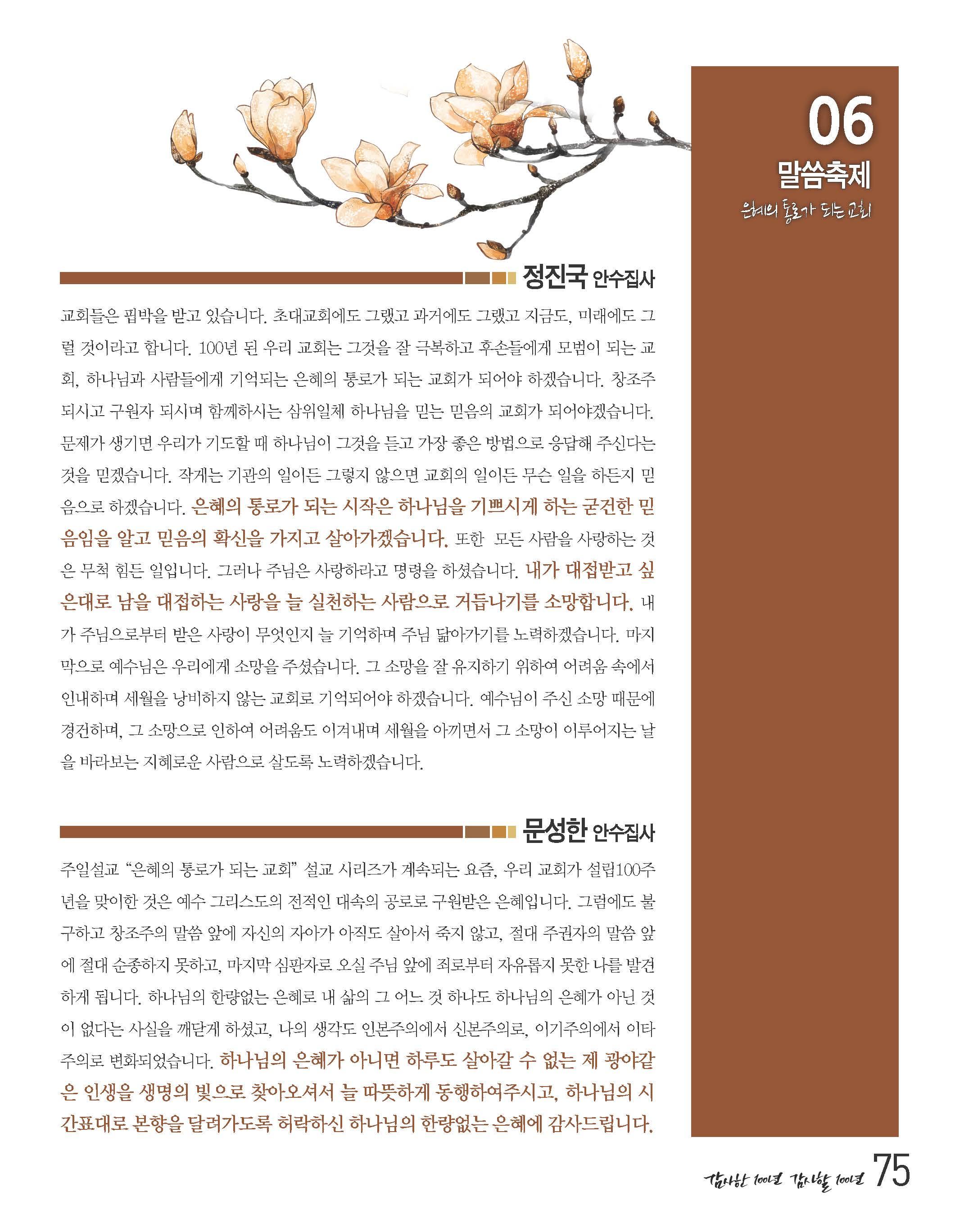 100주년기념호_Page_075.jpg