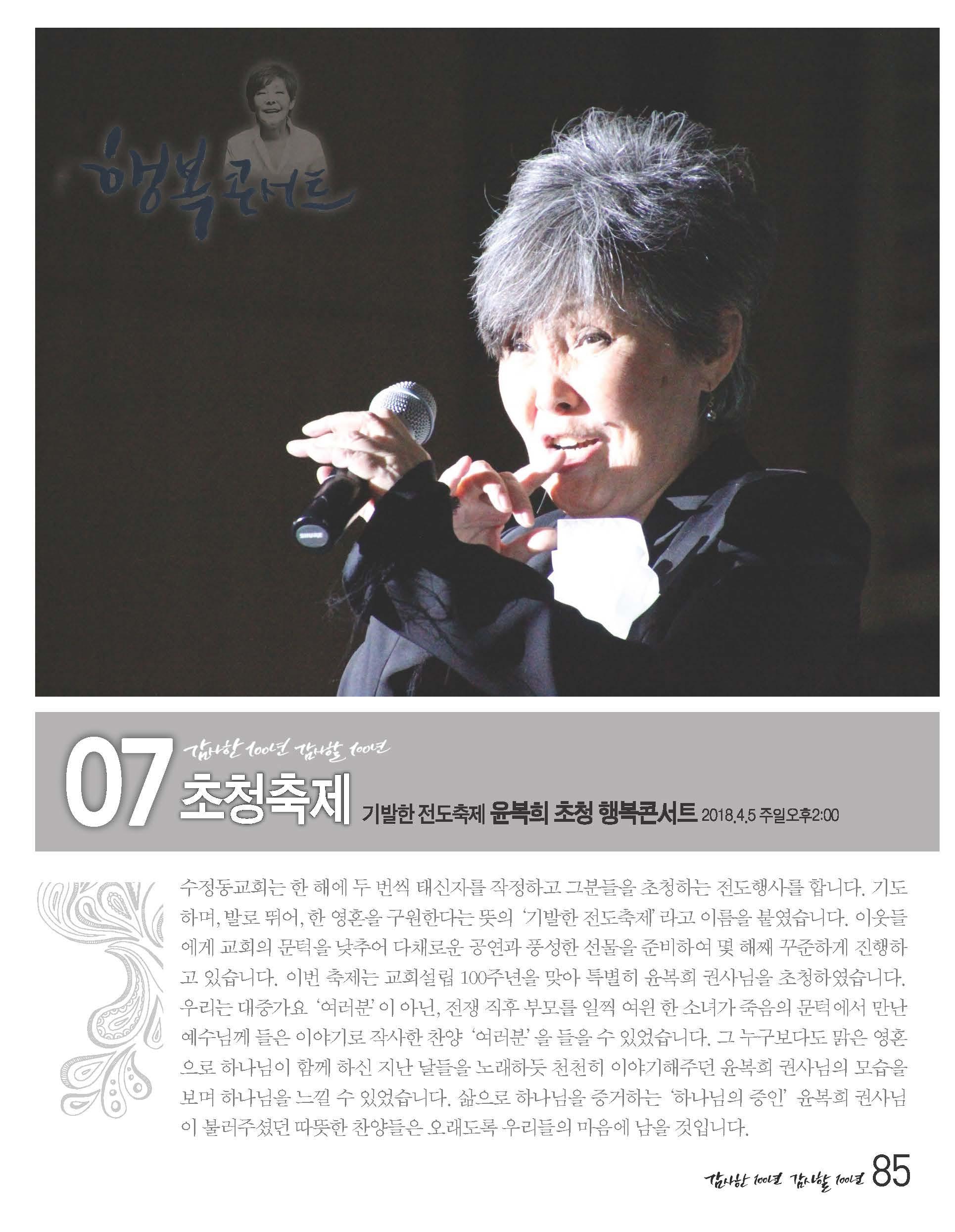 100주년기념호_Page_085.jpg