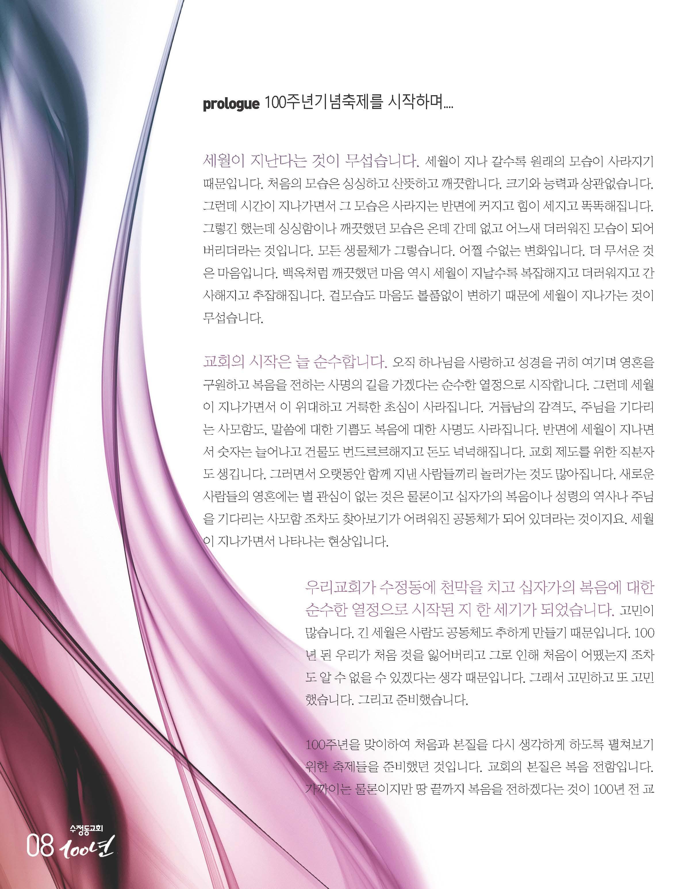 100주년기념호_Page_008.jpg