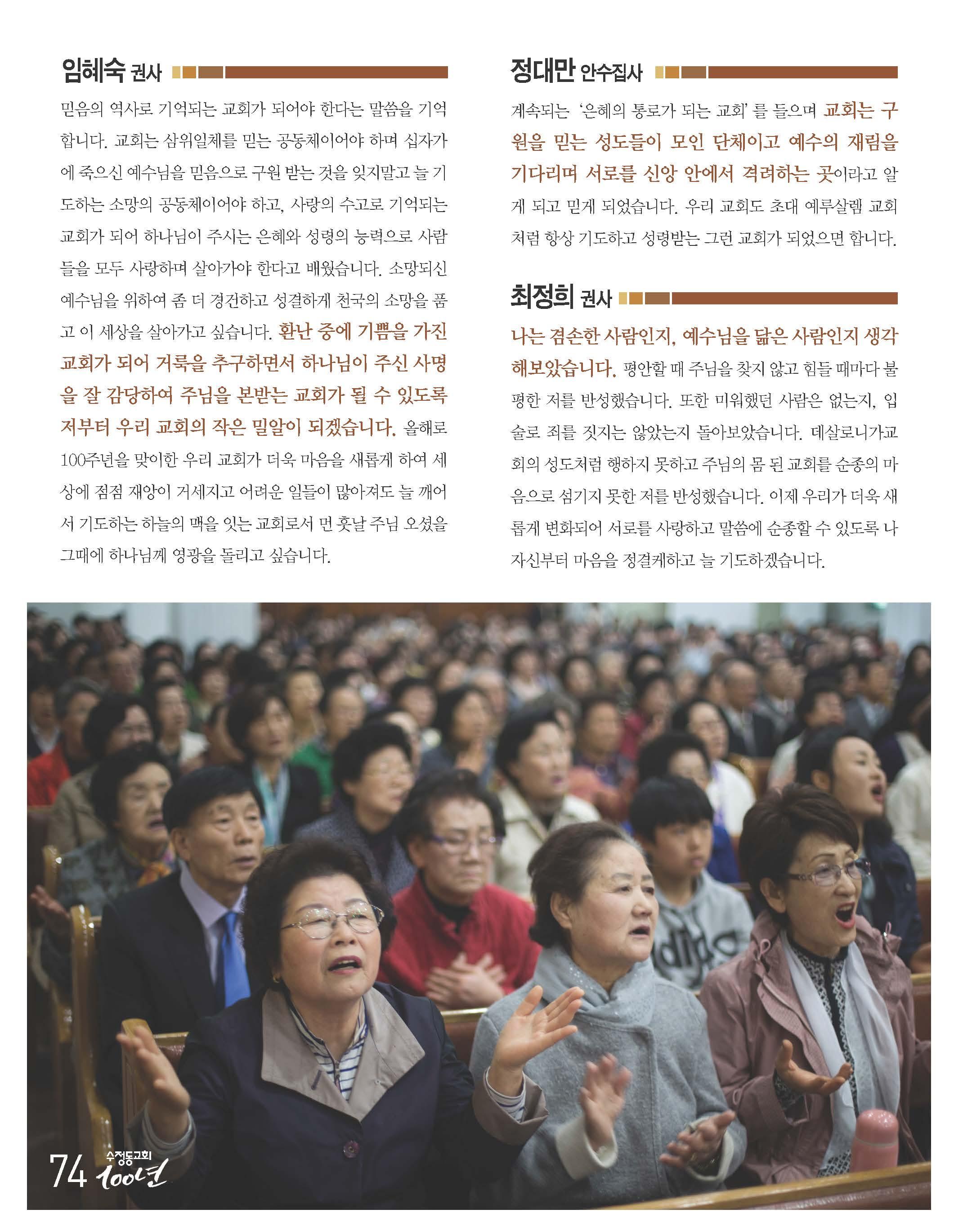 100주년기념호_Page_074.jpg