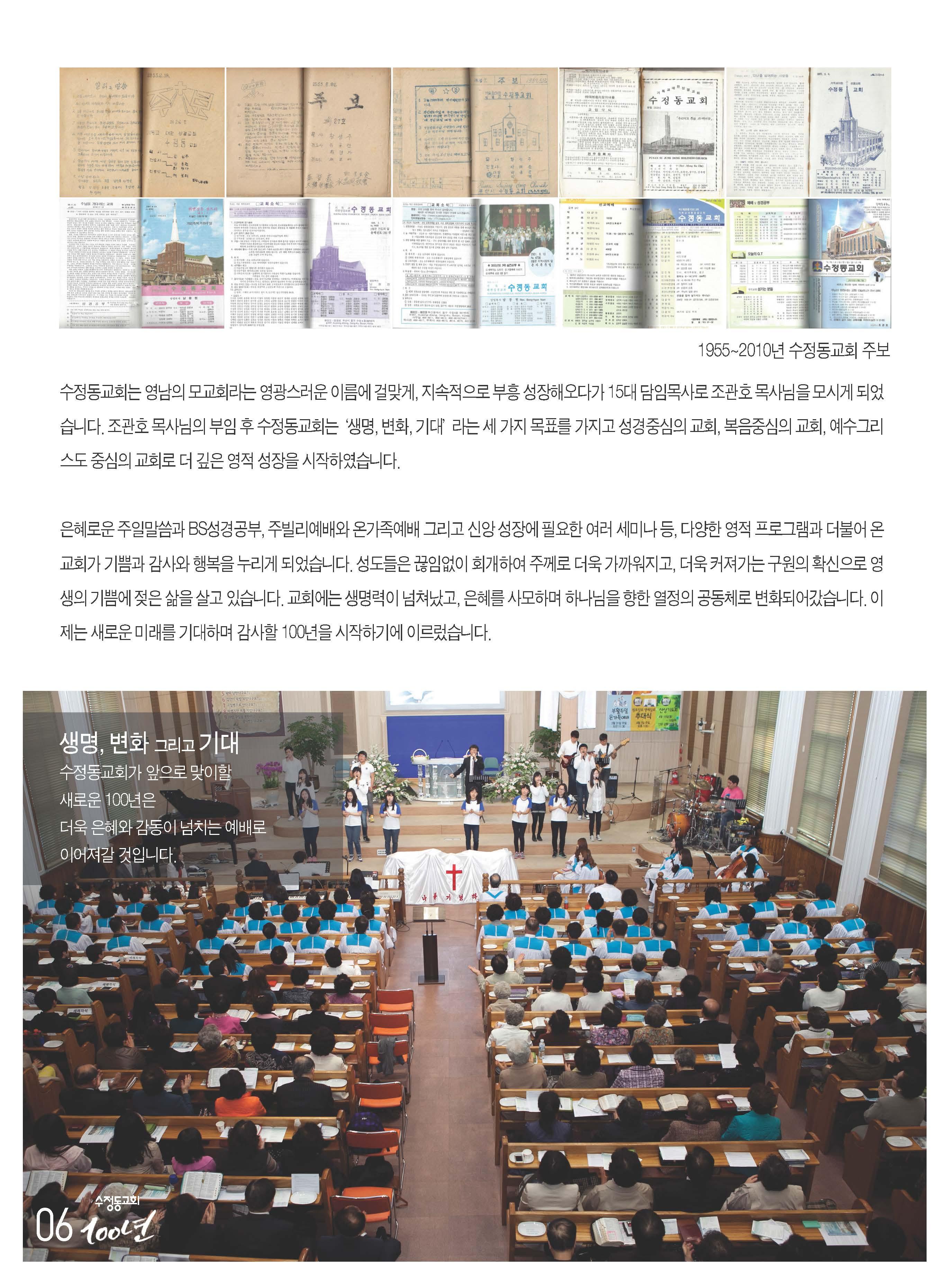100주년기념호_Page_006.jpg