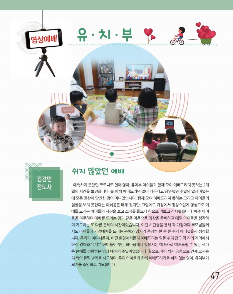 소식지최종.pdf_page_47.png
