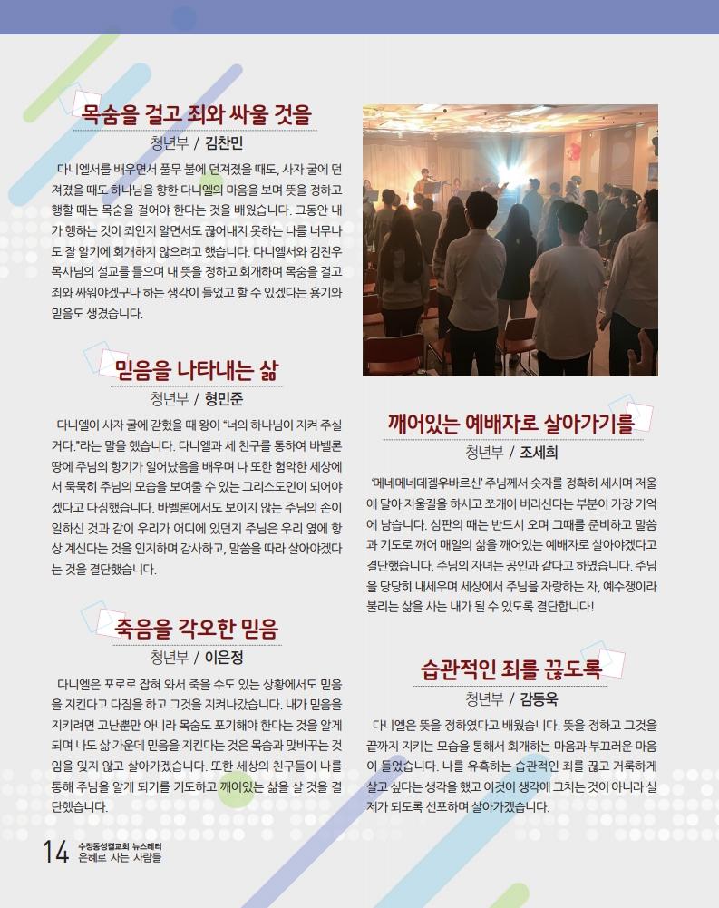 소식지최종.pdf_page_14.png
