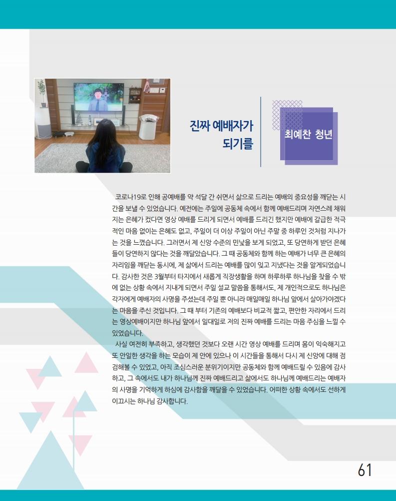 소식지최종.pdf_page_61.png