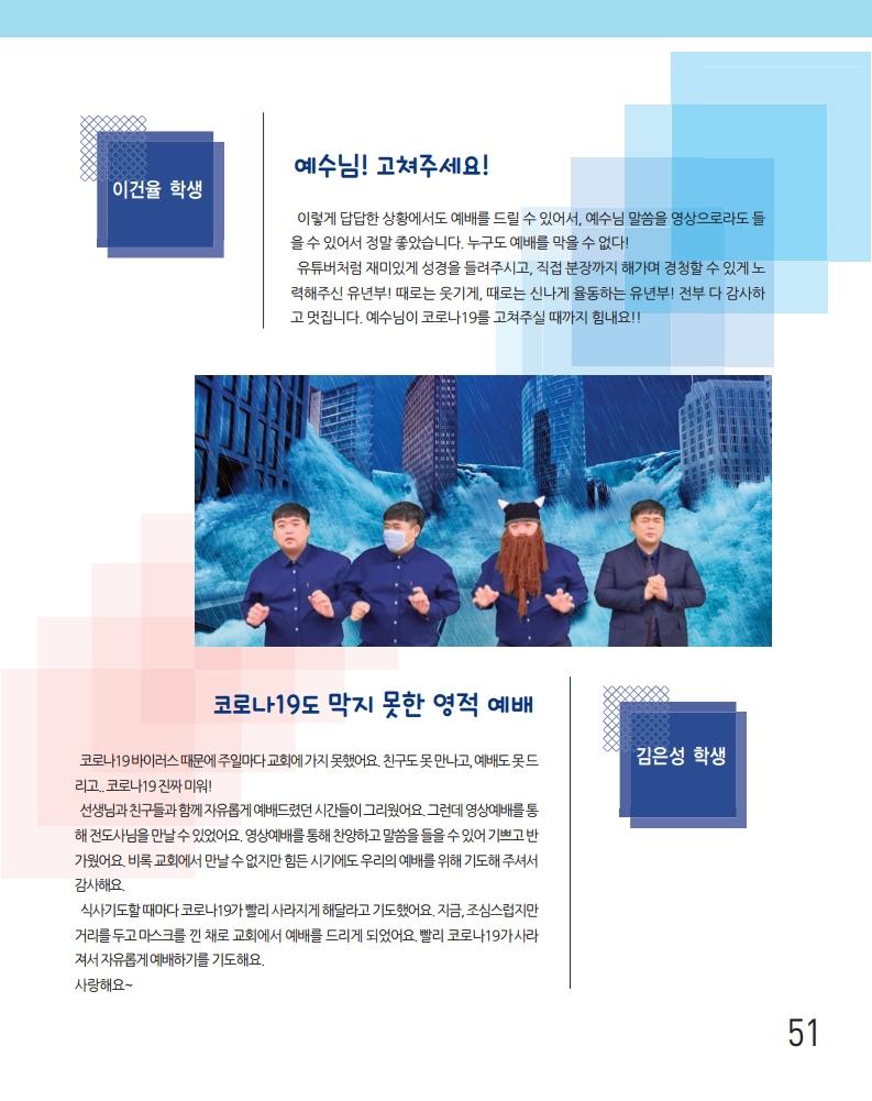 소식지최종.pdf_page_51.png