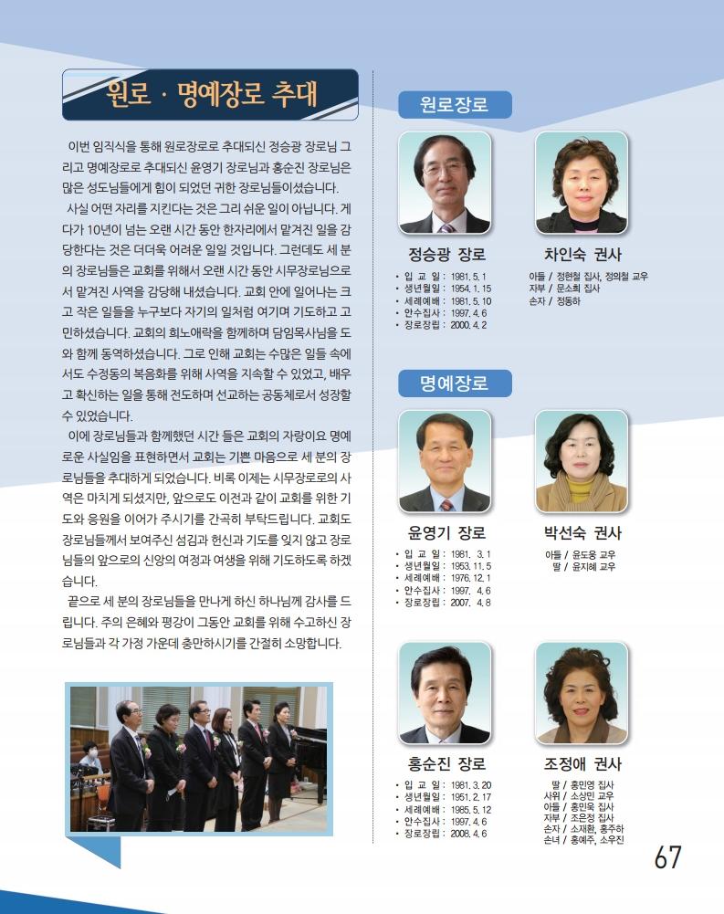 소식지최종.pdf_page_67.png