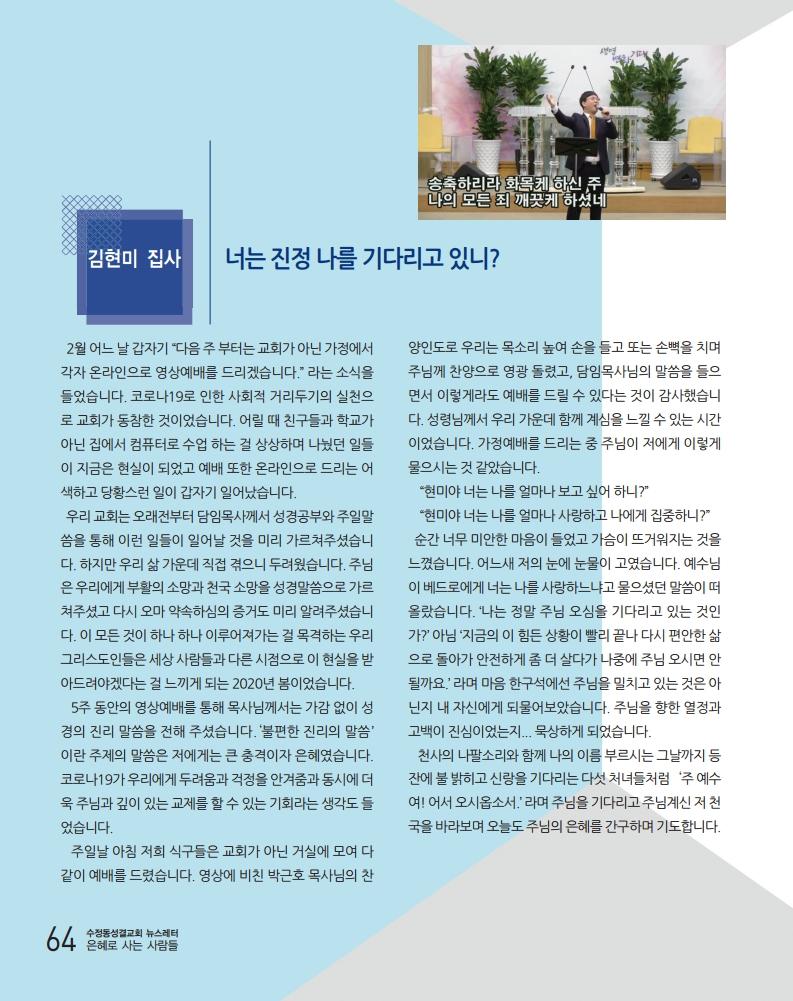 소식지최종.pdf_page_64.png