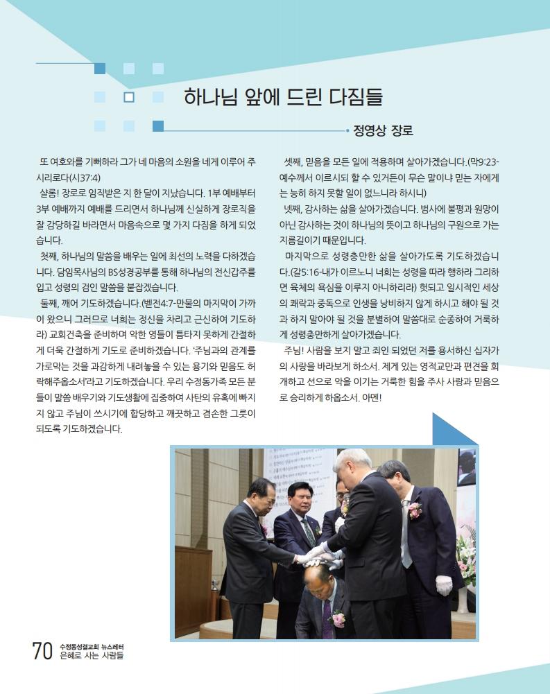 소식지최종.pdf_page_70.png