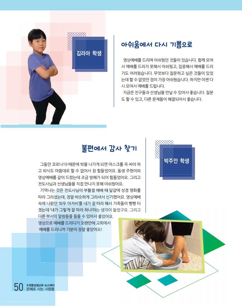 소식지최종.pdf_page_50.png