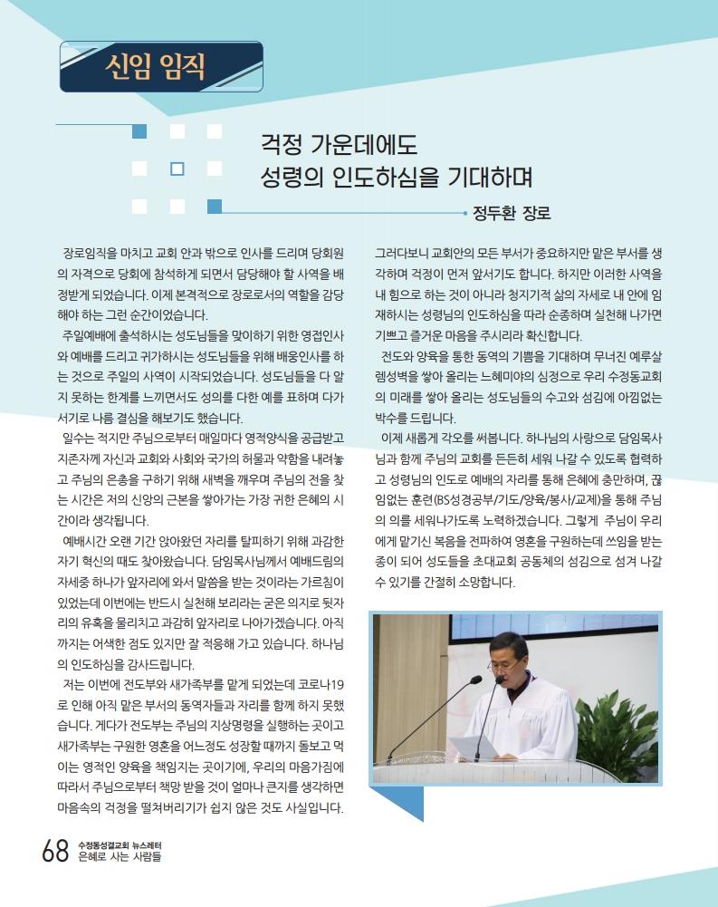 소식지최종.pdf_page_68.png