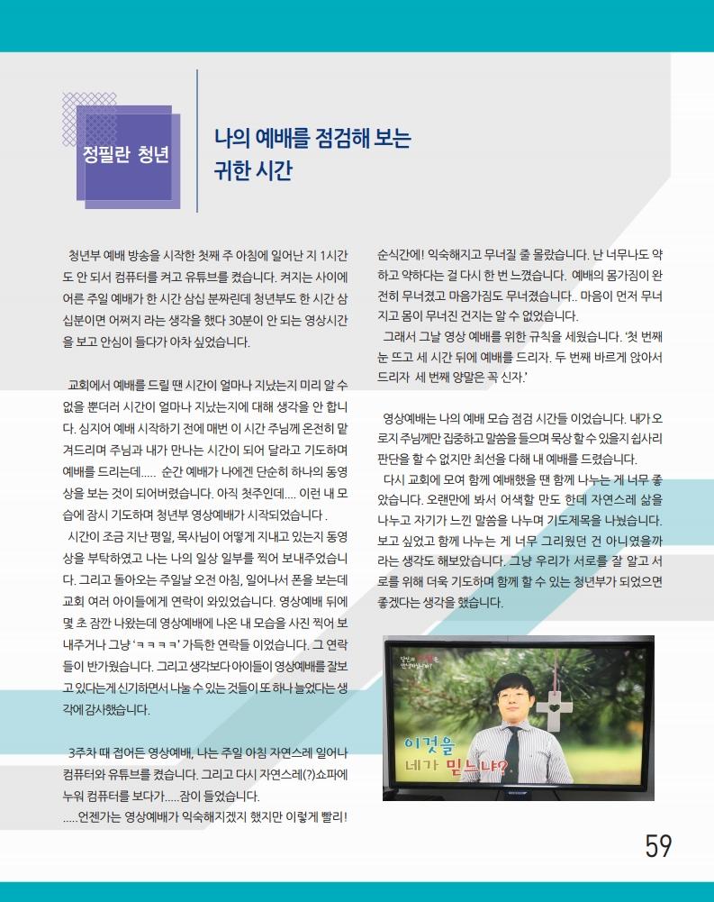 소식지최종.pdf_page_59.png