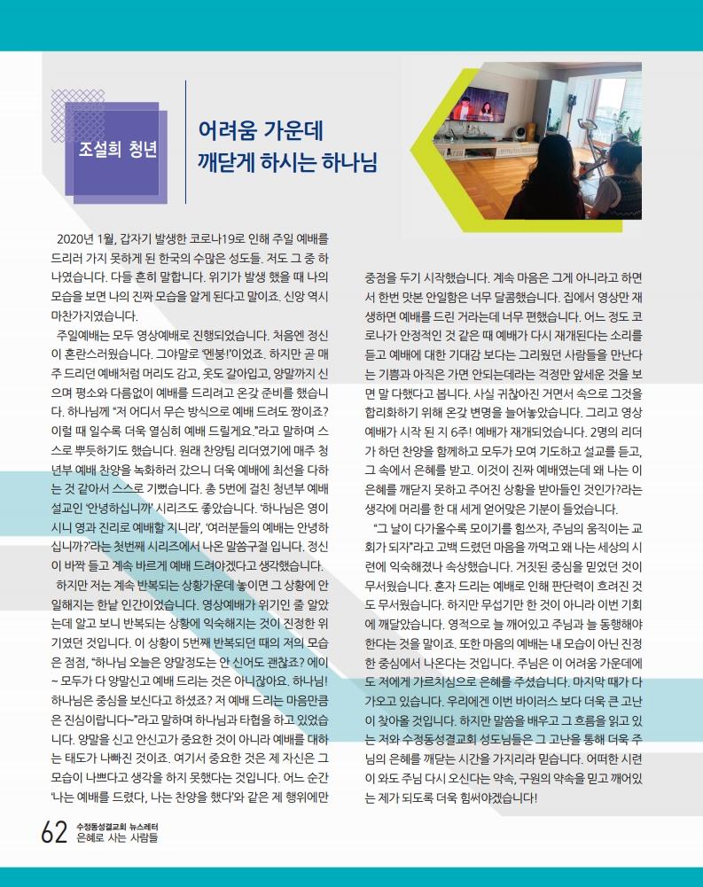 소식지최종.pdf_page_62.png