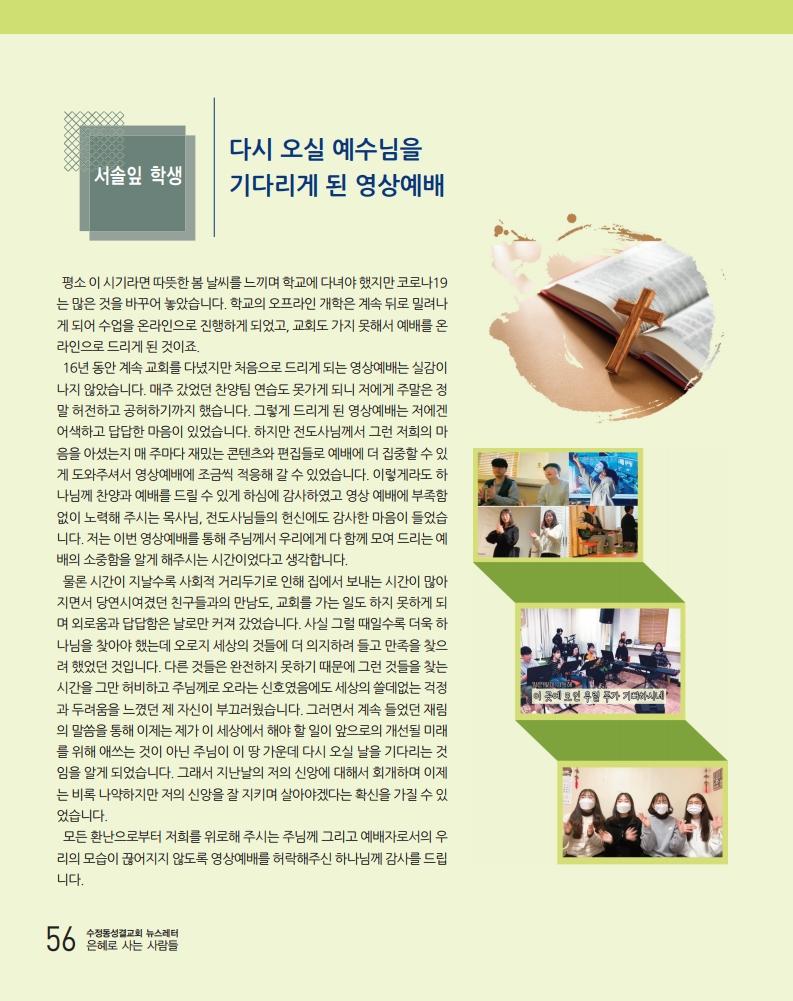 소식지최종.pdf_page_56.png