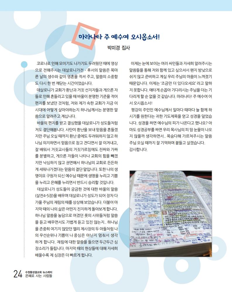 소식지최종.pdf_page_24.png