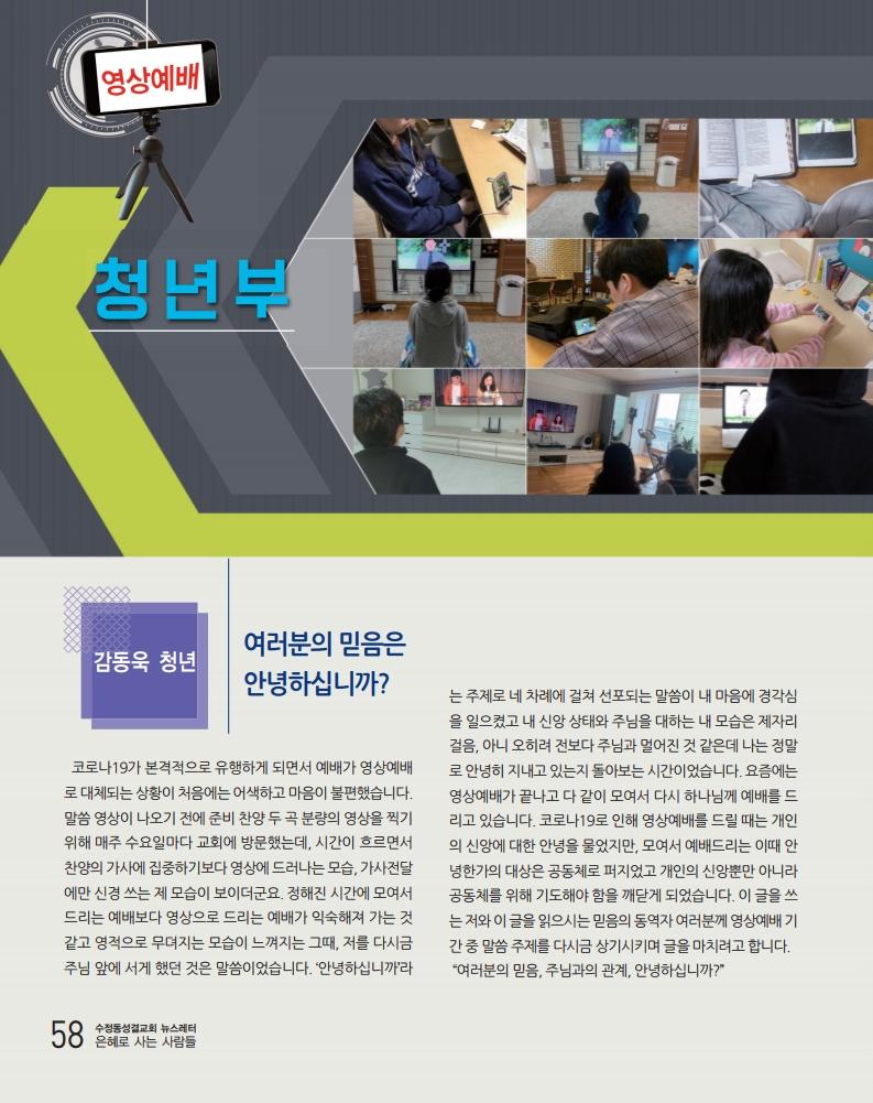 소식지최종.pdf_page_58.png