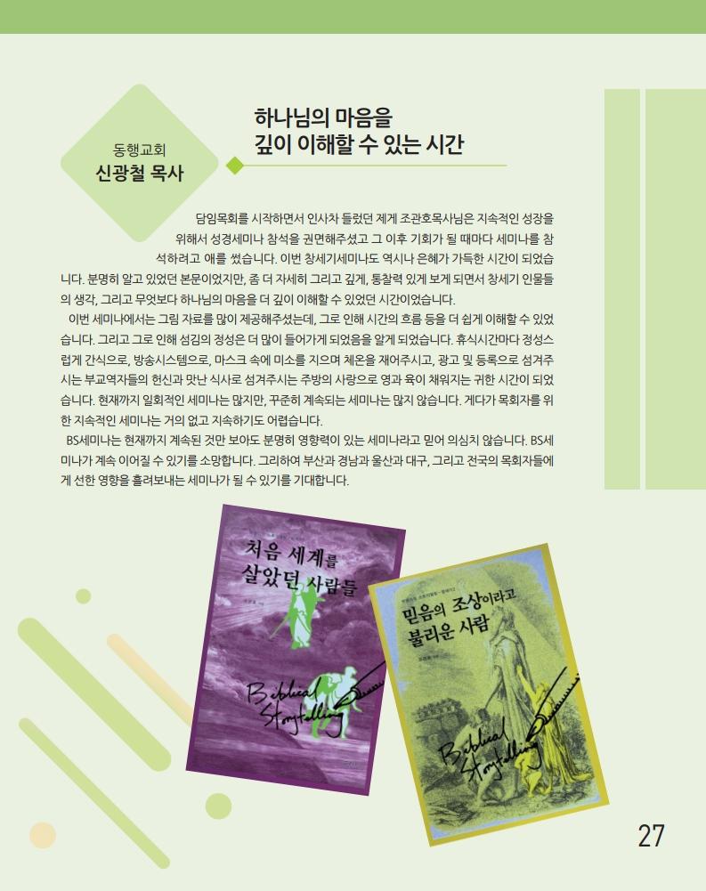 소식지최종.pdf_page_27.png