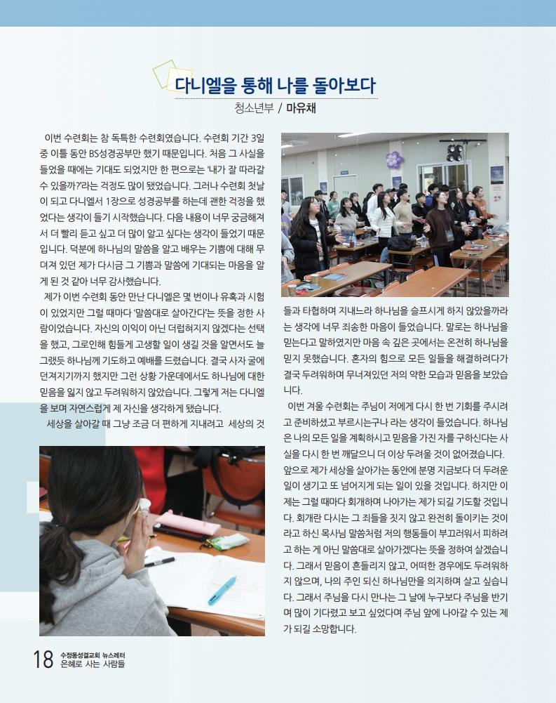 소식지최종.pdf_page_18.png
